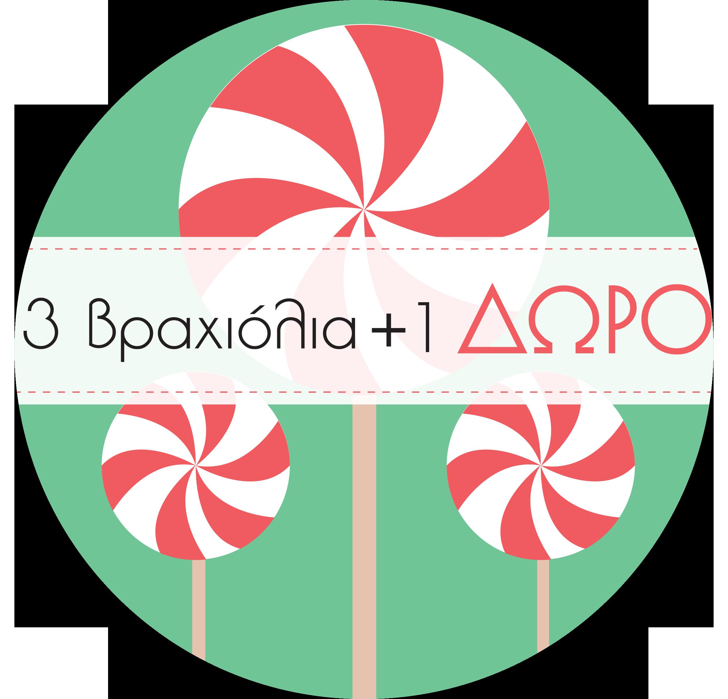 ΔΩΡΟ_4.png