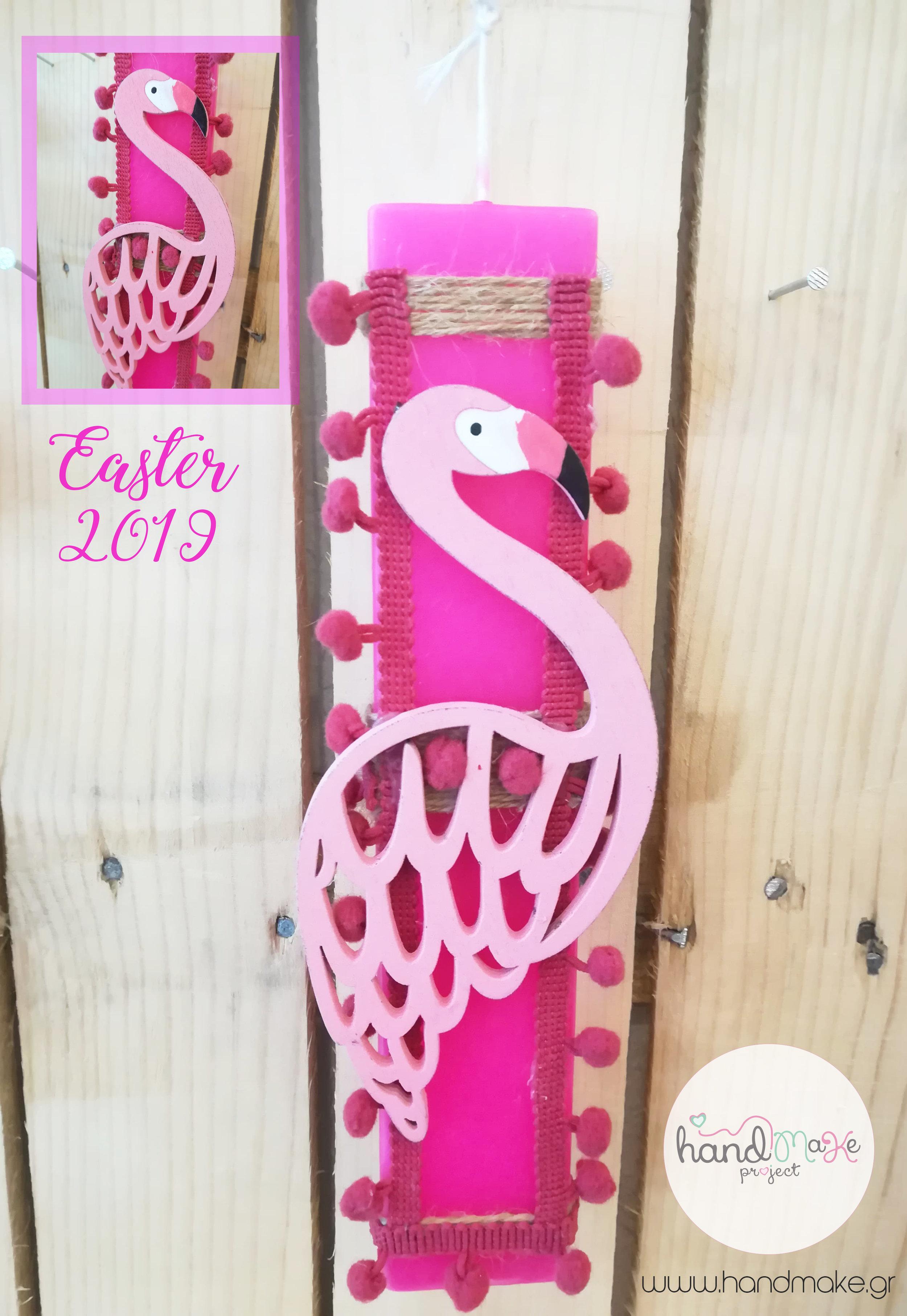 Flamingo / Τιμή : 15.00€