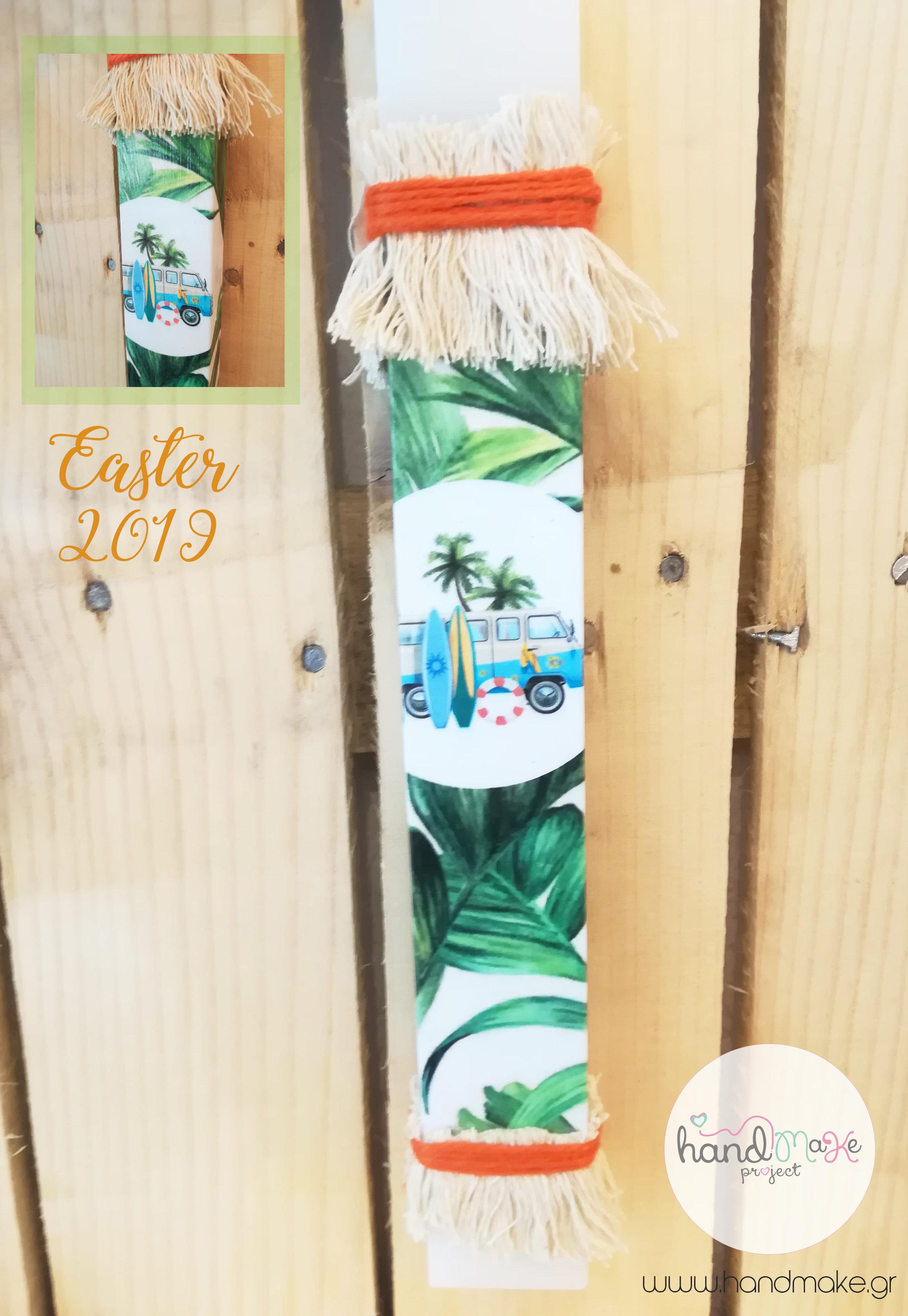 Tropical ντεκουπάζ / Τιμή :12.00€