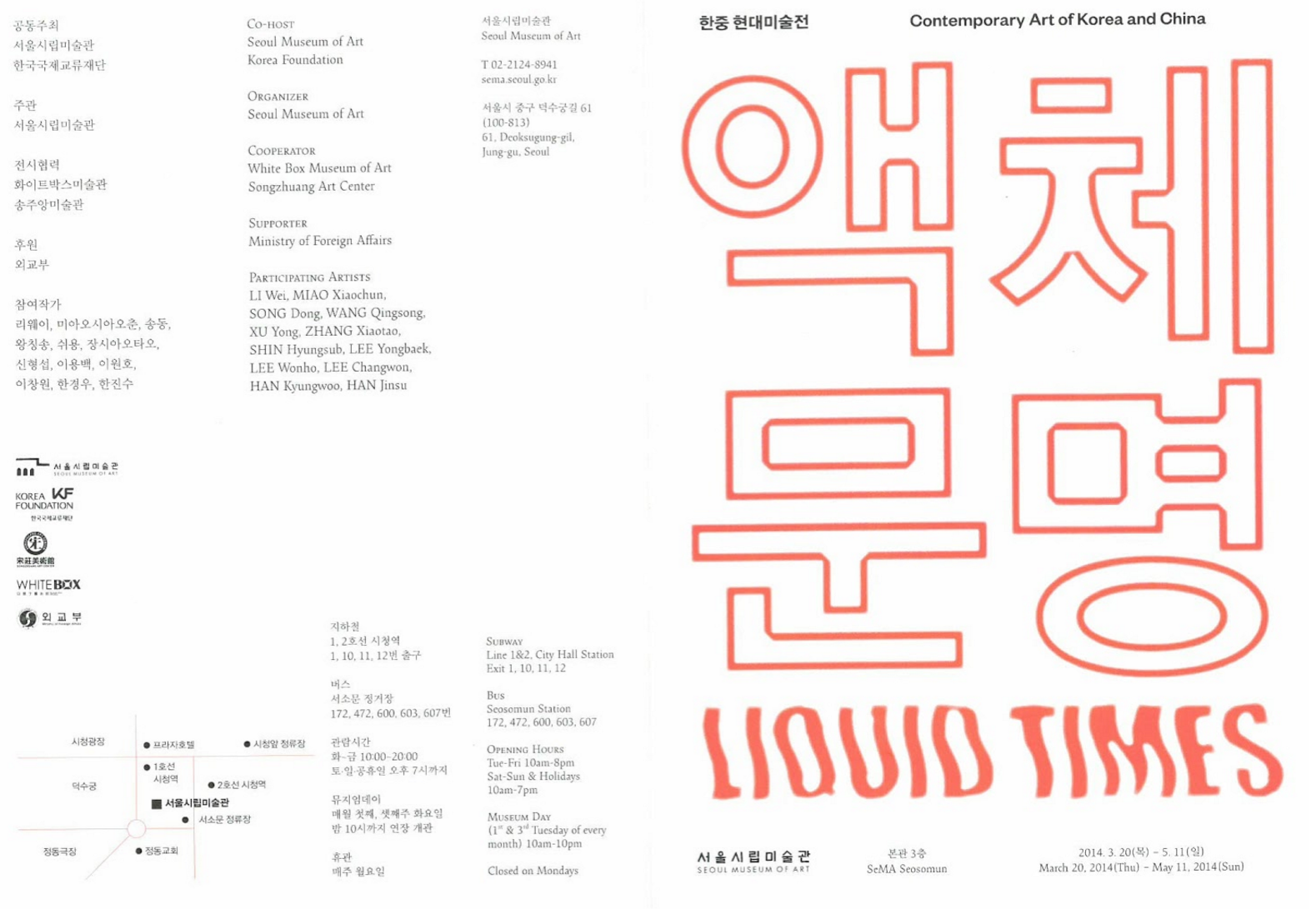 Exhibition brochure, Seoul Museum of Art, 2014