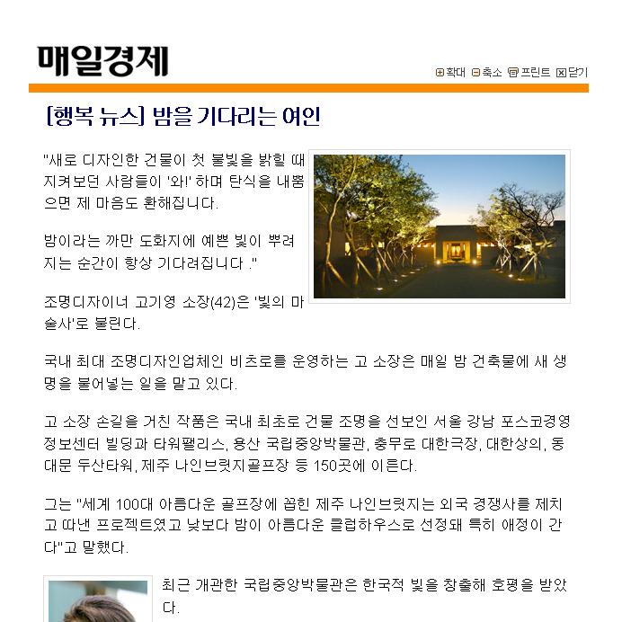 2006.09.17 MAEIL BUSINESS NEWS