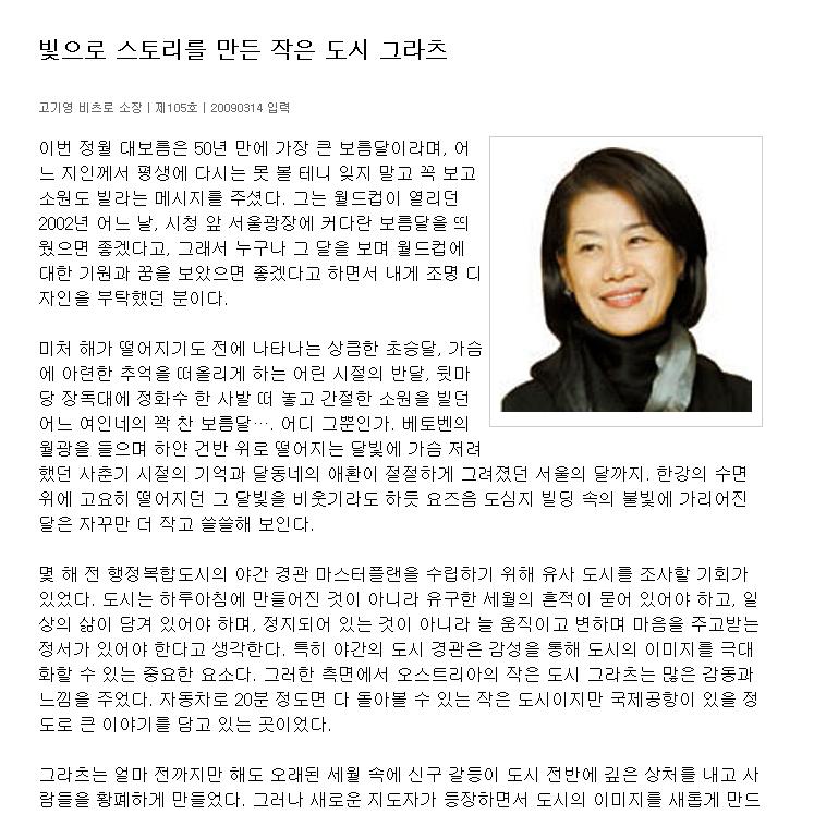 2009.03.14 JOONGANG SUNDAY