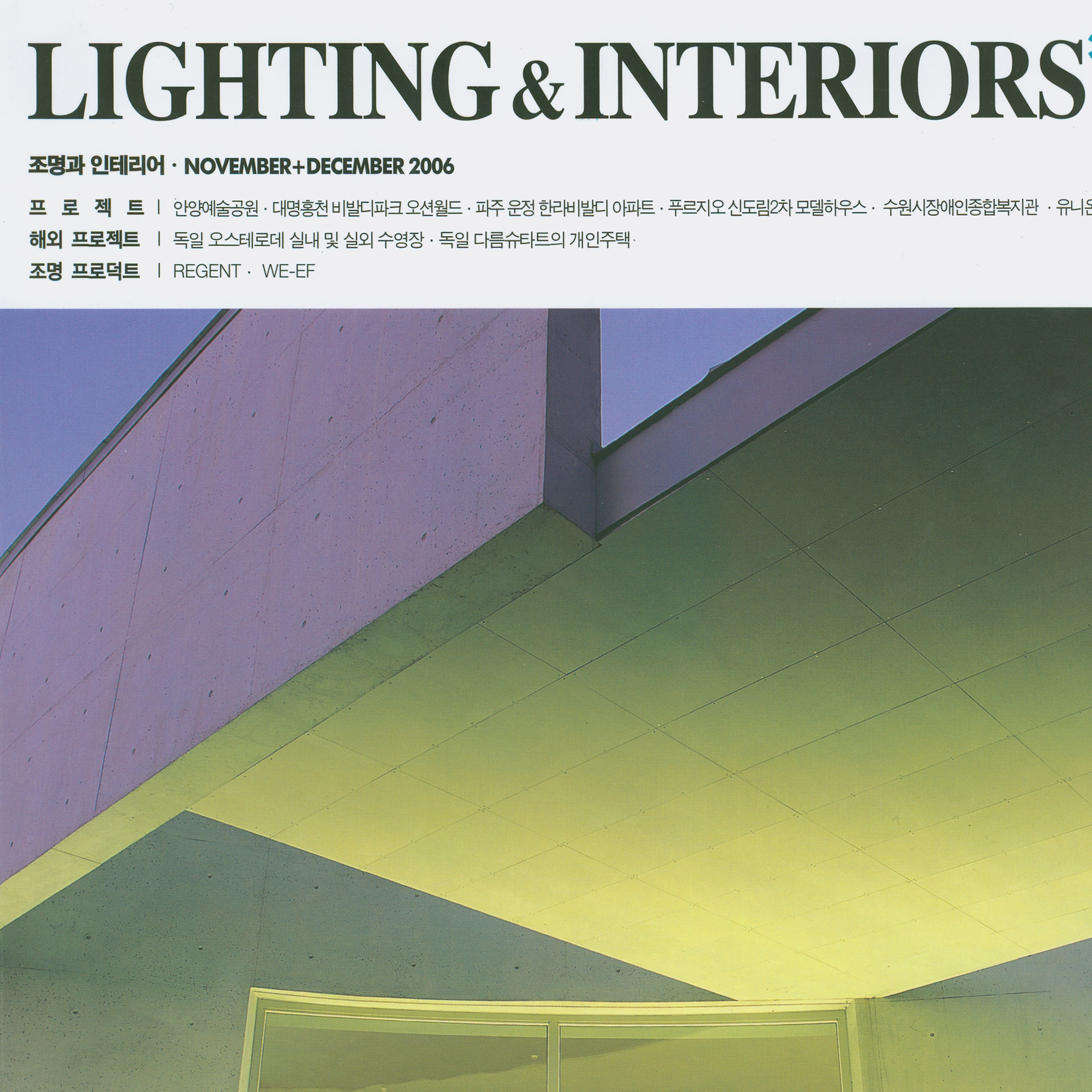 2006.11/12 LIGHTING & INTERIORS