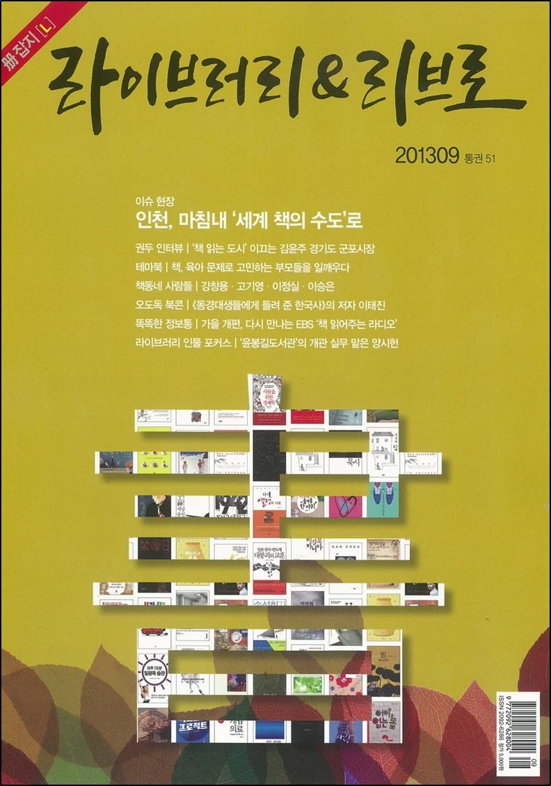 library & libro - 2013 . 09