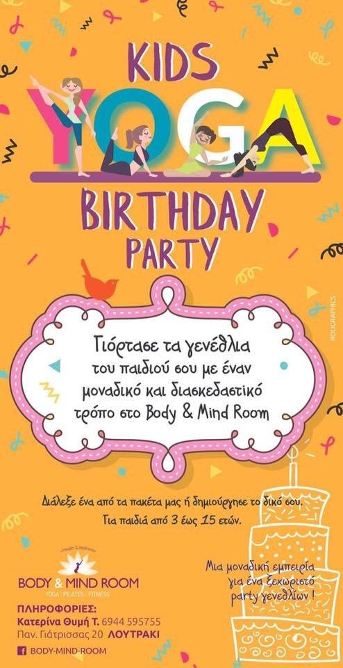 Kids Yoga Birthday Party! - Για ενα ξεχωριστο πάρτυ γενεθλίων !Γεμάτο γιόγκα, ακροβατικά, γιόγκα στα πανιά παιχνίδια συγκέντρωσης και αναπνοών και πολλά άλλα!Επιλέξτε ένα από τα πακέτα μας ή να δημιουργήσετε το δικό σας!Για ηλικίες 3-15 ετών.Κάνετε κράτηση τώρα!