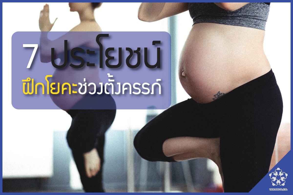 O2YOU_Blog_ประโยชน์โยคะตั้งครรภ์.jpg