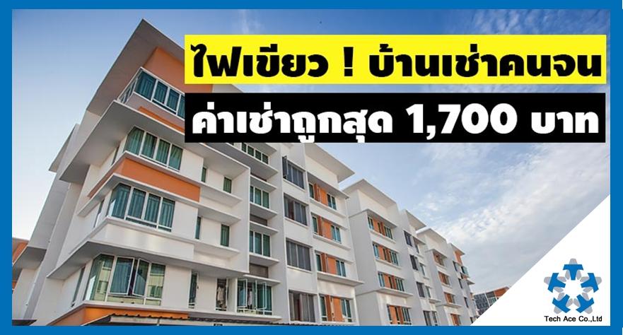 คณะรัฐมนตรี เห็นชอบโครงการอาคารเช่าสำหรับผู้มีรายได้น้อย เฟส 2 ในพื้นที่ 3 จังหวัด สมุทรสาคร เชียงใหม่ นครสวรรค์ คิดค่าเช่าถูก 1,700-2,800 บาทต่อเดือน    วันที่ 21 พฤศจิกายน 2560 นายกอบศักดิ์ ภูตระกูล ผู้ช่วยรัฐมนตรีประจำสำนักนายกรัฐมนตรี เปิดเผยว่า ที่ประชุมคณะรัฐมนตรี (ครม.) มีมติเห็นชอบการจัดทำโครงการ อาคารเช่าสำหรับผู้มีรายได้น้อย ปี 2559 ระยะที่ 2 จำนวน 3 โครงการ รวมทั้งหมด 494 หน่วย วงเงินลงทุนรวม 248.7 ล้านบาท ซึ่งจะมาจากเงินลงทุนที่อุดหนุนจากภาครัฐประมาณ 197 ล้านบาท และเป็นเงินกู้ภายในประเทศ 51.7 ล้านบาท เพื่อแก้ไขปัญหาความเดือดร้อนด้านที่อยู่อาศัยให้แก่ผู้มีรายได้น้อย ที่ยังไม่สามารถซื้อที่อยู่อาศัยเป็นของตัวเอง และเข้าไม่ถึงที่อยู่อาศัยประเภทเช่า    โดยทั้ง 3 โครงการ ประกอบด้วย พื้นที่ในอำเภอกระทุ่มแบน จังหวัดสมุทรสาคร จำนวน 196 หน่วย จังหวัดเชียงใหม่ จำนวน 102 หน่วย และจังหวัดนครสวรรค์ จำนวน 196 หน่วย ซึ่งจะเริ่มดำเนินโครงการในช่วงปี 2560-2563  คิดค่าเช่าในอัตรา 1,700-2,800 บาทต่อเดือน เป็นรูปแบบอาคาร 3-5 ชั้น มี 1 ห้องนอน ขนาด 28 ตารางเมตร และจัดสรรพื้นที่ชั้นล่างที่มีประมาณ 10% ให้กับผู้สูงอายุและผู้พิการ   สำหรับกลุ่มเป้าหมายของโครงการนี้ จะเป็นกลุ่มทำงานรับจ้างทั่วไป พนักงานบริษัท และผู้หาบเร่แผงลอย โดยกำหนดให้ผู้เช่าที่อยู่ใน พื้นที่กรุงเทพฯ และปริมณฑล มีรายได้อยู่ที่ 16,500-24,700 บาทต่อเดือนต่อครัวเรือน และผู้เช่าในส่วนภูมิภาค กำหนดรายได้อยู่ที่ 9,500-14,600 บาทต่อเดือนต่อครัวเรือน   ขอขอบคุณ kapook.com