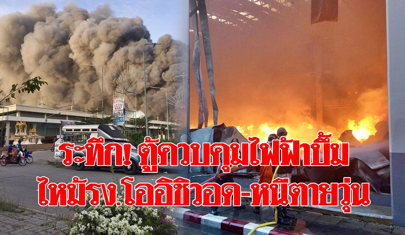 ผู้สื่อ ข่าว รายงานว่า (27 พ.ย.) เมื่อเวลา 07.00 น. เจ้าหน้าที่ตำรวจ สภ.คลองหลวง จ.ปทุมธานี ได้รับแจ้งเกิดเหตุเพลิงไหม้โรงงานผลิตเครื่องดื่มสำเร็จรูป ของบริษัท โออิชิ จำกัด ภายในนิคมอุตสาหกรรมนวนคร หมู่ 19 ต.คลองหนึ่ง อ.คลองหลวง จ.ปทุมธานี หลังรับแจ้งจึงรีบประสานเจ้าหน้าที่ดับเพลิงจากเทศบาลเมืองท่าโขลง เทศบาลเมืองคลองหลวง และเทศบาลใกล้เคียงกว่า 10 คัน เข้าควบคุมเพลิงอย่างเร่งด่วน  ในที่เกิดเหตุพบพนักงานของบริษัทฯ ต่างพากันวิ่งหนีตาย ออกมาอยู่ด้านหน้าโรงงานจำนวนมาก และพบควันดำพวยพุ่งออกมาจากตัวอาคารด้านในบริษัทฯ โดยต้องเข้าไปจากหน้าประตูบริษัทฯด้านหน้าประมาณ 100 เมตร จึงถึงตัวอาคารที่เกิดเหตุ โดยเจ้าหน้าที่รักษาความปลอดภัยกั้นไม่ให้บุคคลภายนอกเข้าภายในบริษัทฯ ให้เพียงเจ้าหน้าที่รถดับเพลิงเข้าไประงับเหตุภายในตัวอาคารเท่านั้น  เบื้องต้น ทราบว่าภายในอาคารดังกล่าวมีลังกระดาษซึ่งเป็นเชื้อเพลิงอย่างดี ทำให้เพลิงลุกลามไหม้อย่างรวดเร็ว และจุดที่เกิดเพลิงไหม้เป็นอาคารฝ่ายผลิตสินค้าประเภทเครื่องดื่มชนิดกล่อง และทราบว่าจุดต้นเพลิงเกิดจากบริเวณแผงควบคุมไฟฟ้าของฝ่ายผลิตดังกล่าว  เจ้าหน้าที่ดับเพลิงใช้เวลานานประมาณ 1 ชั่วโมง จึงสามารถควบคุมเพลิงไว้ได้ โดยยังไม่สามารถประเมินความเสียหาย และจะได้ให้เจ้าหน้าที่วิทยาการกองพิสูจน์หลักฐานเขต 1 เข้าตรวจสอบในที่เกิดเหตุเพื่อหาสาเหตุการเกิดเพลิงไหม้อย่างละเอียด