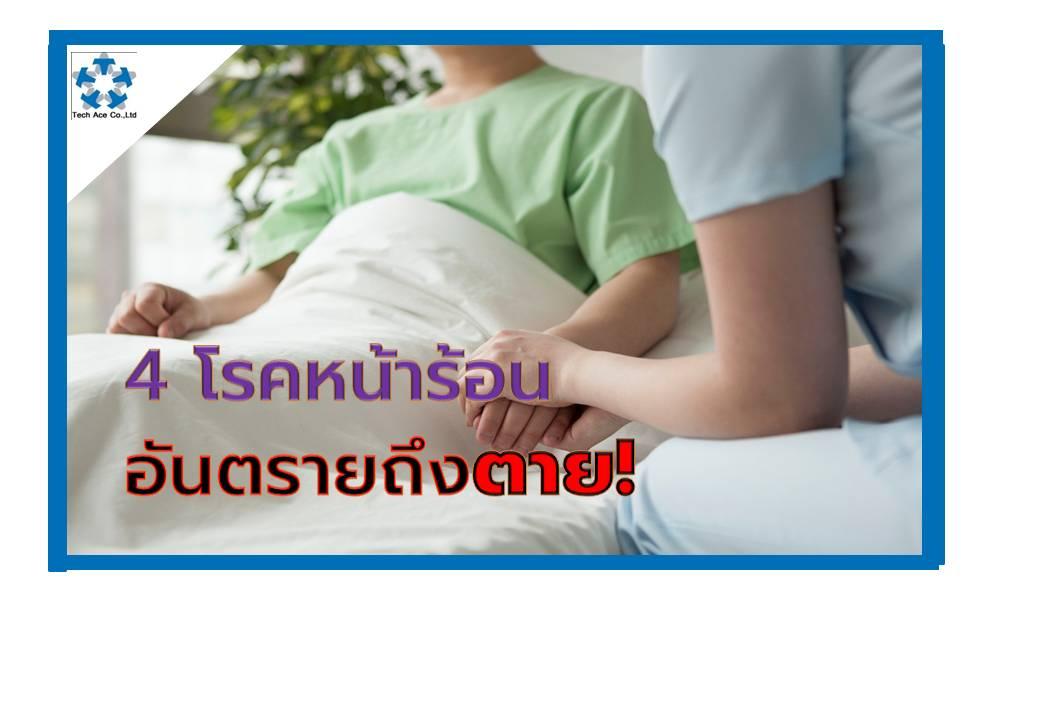 ประเทศไทยได้เข้าสู่ฤดูร้อนอย่างเป็นทางการตั้งแต่วันที่ 3 มี.ค.ที่ผ่านมา คือประกาศจากกรมอุตุนิยมวิทยา ทั้งคาดว่าฤดูร้อนจะกินเวลานานถึงกลางเดือน พ.ค. เลยทีเดียว นั่นเท่ากับว่าประชาชนจะต้องเผชิญกับสภาพอากาศที่ร้อนชนิดที่หลายคนเปรียบเปรยว่าร้อนจนปรอทแทบแตก แต่นอกจากสภาพอากาศที่ร้อนอบอ้าวแล้ว อีกสิ่งหนึ่งที่ไม่ควรมองข้าม ซึ่งมักจะมาพร้อมๆกับหน้าร้อนเสมอเหมือนเงาตามตัว นั่นก็คือ ปัญหาโรคภัยไข้เจ็บ โดยเฉพาะ 4 โรค ที่มักพบบ่อยในช่วงหน้าร้อน โดยข้อมูลจาก สำนักระบาดวิทยา ระบุว่า       1.โรคลมแดดหรือฮีทสโตรก ในปี 2560 พบผู้เสียชีวิต 21 ราย ส่วนปี 2561 แม้ยังไม่พบมีผู้เสียชีวิต แต่มีการคาดการณ์ว่าจะพบผู้ป่วยสูงถึง 400 คนต่อเดือน และนั่นถือเป็นสิ่งที่น่ากังวลเพราะหากประชาชนไม่มีความรู้ ในจำนวนผู้ป่วยดังกล่าวอาจต้องมีครอบครัวที่สูญเสียบุคคลอันเป็นที่รักจากโรคลมแดดเลยทีเดียว ดังนั้น หากมีอาการปวดมึนศีรษะ คลื่นไส้อาเจียน ตัวร้อน กระหายน้ำ เหงื่อออกมากจนไม่มีเหงื่อ หัวใจเต้นแรง เป็นตะคริว เดินเซการช่วยเหลือขั้นต้น คือ นำผู้ป่วยเข้าที่ร่ม นอนราบกับพื้นยกเท้าทั้ง 2 ข้าง คลายเสื้อผ้าให้หลวม เทน้ำเย็นราดลงบนตัวเพื่อลดอุณหภูมิร่างกายให้ต่ำที่สุด ใช้ผ้าชุบน้ำเย็นประคบตามข้อพับต่างๆ แต่หากถึงขั้น เป็นลมหมดสติ ควรรีบนำส่งแพทย์ เพราะหากช่วยไม่ทันอาจรุนแรงถึงขั้นเสียชีวิต      2.โรคอาหารเป็นพิษหรือท้องร่วง ตั้งแต่วันที่ 1 ม.ค.-5 มี.ค. พบผู้ป่วยโรคอาหารเป็นพิษ 25,550 ราย แต่ยังไม่มีผู้เสียชีวิต ขณะที่เมื่อปี 2560 พบผู้ป่วย 108,153 ราย เสียชีวิต 3 ราย การป้องกันทำได้ โดยการบริโภคอาหารที่ปรุงสุกร้อนและสะอาด นอกจากนี้ ควรจัดเก็บอาหารให้ปลอดภัยจากสัตว์และแมลงพาหะต่างๆ เพื่อป้องกันการปนเปื้อนของเชื้อโรค โดยอาการที่ควรไปพบแพทย์คือเข้าห้องน้ำหลายครั้งและมีอาการไข้ หนาวสั่น ปวดท้องรุนแรง หน้ามืด ยิ่งต้องรีบพบแพทย์ และดื่มน้ำผสมเกลือแร่เติมสารเหลวเข้าร่างกายเพื่อป้องกันอาการช็อกและเสียชีวิต      3.โรคพิษสุนัขบ้า ตั้งแต่วันที่ 1 ม.ค.-16 มี.ค. พบผู้เสียชีวิต 5 ราย ใน 5 จังหวัด คือ จ.สุรินทร์ สงขลา ตรัง นครราชสีมา และประจวบคีรีขันธ์ ส่วนในปี 2560 พบผู้เสียชีวิต 11 ราย นอกจากนี้ หากเจาะลึกลงไปจะพบว่า ข้อมูลจากกรมปศุสัตว์ กระทรวงเกษตรและสหกรณ์ มีการประกาศพื้นที่โรคระบาดชั่วคราวแล้ว 22 จังหวัด โดยโรคพิษสุนัข