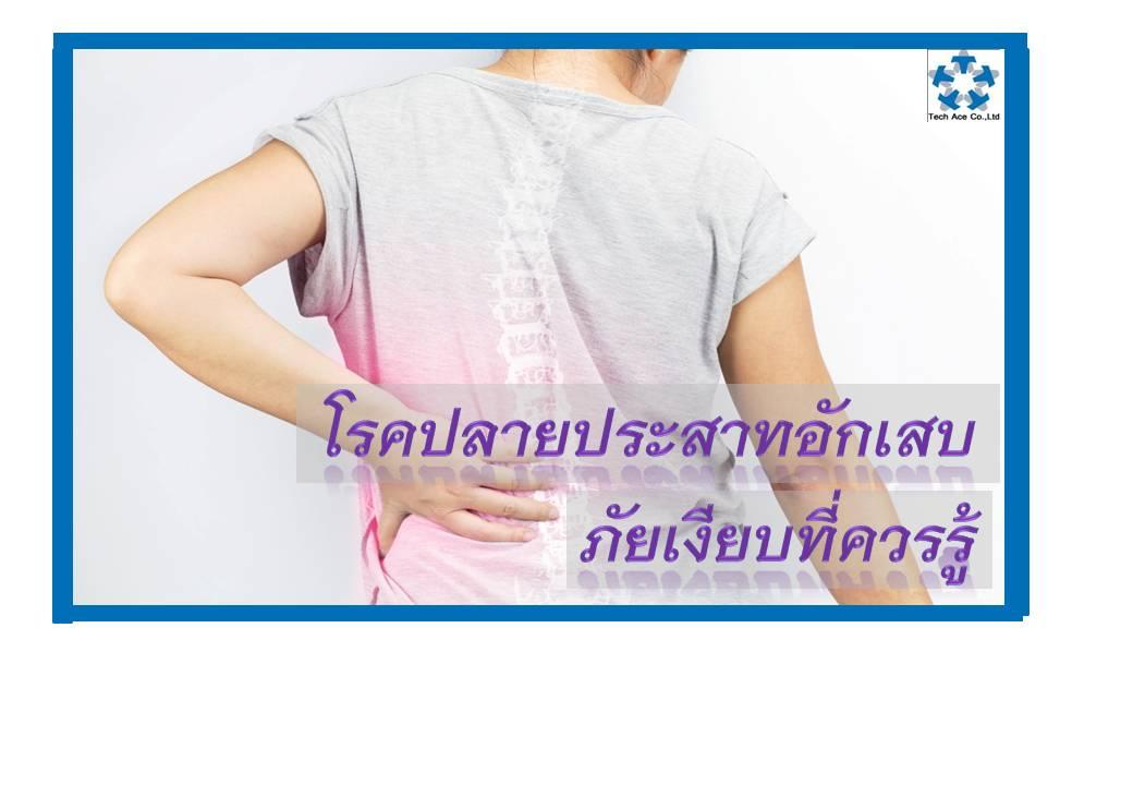 แพทย์เตือนโรคปลายประสาทอักเสบ มีอาการกล้ามเนื้ออ่อนแรง ชาที่แขนและขา ปลายมือ ปลายเท้า เสียการทรงตัวหรือเดินเซ หากมีอาการดังกล่าว ควรรีบพบแพทย์ เพื่อรักษาอย่างทันท่วงที ลดความเสียหายที่อาจเกิดขึ้นและมีโอกาสกลับมาเป็นปกติ        โรคปลายประสาทอักเสบ เป็นกลุ่มอาการของเส้นประสาทซึ่งทําหน้าที่นําคําสั่งจากสมองและไขสันหลังไปยังอวัยวะต่าง ๆ รวมถึงทําหน้าที่รับความรู้สึกจากอวัยวะต่างๆ กลับไปยังสมอง เส้นประสาทสามารถแบ่งได้เป็น3 ประเภท  ได้แก่1.ประสาทรับความรู้สึกซึ่งเป็นเส้นประสาทที่เชื่อมต่อ สมอง และไขสันหลังกับผิวหนัง หรืออวัยวะภายใน2.เส้นประสาทสั่งการหรือนําคําสั่ง ซึ่งเป็นประสาทที่เชื่อมต่อสมองและไขสันหลังกับกล้ามเนื้อ3.ระบบประสาทอัตโนมัติ ซึ่งเป็นประสาทที่เชื่อมต่อสมองและไขสันหลังกับอวัยวะภายใน ดังนั้นผู้ป่วยที่เป็นโรคปลายประสาทอักเสบ จะมีอาการชา หรือความรู้สึกลดลงที่บริเวณปลายมือและเท้า กล้ามเนื้ออ่อนแรง เสียการทรงตัวหรือเดินเซ เนื่องจากการรับความรู้สึกที่เท้าผิดปกติ ความดันโลหิตลดลงต่ำ ท้องผูกหรือท้องเสีย อาหารย่อยยาก เหงื่อออกมากกว่าปกติ ซึ่งอาการดังกล่าว มักเป็นตลอดเวลา หรือเป็น ๆ หาย ๆ ขึ้นอยู่กับสาเหตุของโรค        สาเหตุที่พบของโรคปลายประสาทอักเสบ ได้แก่ โรคเบาหวาน ซึ่งเป็นสาเหตุที่พบบ่อยที่สุด สาเหตุอื่นที่พบรองลงมา ได้แก่ การกดทับของเส้นประสาทจากการใส่เฝือก หรือใช้ไม้ค้ำ หรือการใช้งานข้อมือซ้ำ ๆ โรคทางภูมิคุ้มกัน เช่น โรคข้อรูมาตอยด์ โรคSLE โรคปลอกประสาทอักเสบเฉียบพลันหรือเรื้อรัง และโรคหลอดเลือดอักเสบ นอกจากนี้ยังพบโรคของความผิดปกติทางพันธุกรรม การติดเชื้อไวรัส เช่น เชื้อHIV การได้รับสารพิษต่างๆ การขาดวิตามิน เช่น วิตามินบี1 บี6 บี12 เนื้องอกและมะเร็ง เช่น โรคมะเร็งกระดูก มะเร็งต่อมน้ำเหลือง โรคไต โรคตับ หรือภาวะต่อมไทรอยด์ผิดปกติ สำหรับการวินิจฉัยและรักษา แพทย์จะดูจากประวัติคนไข้เป็นสำคัญ ร่วมกับการตรวจร่างกาย จากนั้นส่งตรวจเลือด ตรวจการทำงานของกล้ามเนื้อ การทำงานของเส้นประสาท ตรวจเอกซเรย์ด้วยคลื่นแม่เหล็กไฟฟ้า (MRI) เพื่อหาสาเหตุของโรค ดังนั้น หากพบว่ามีอาการชา อ่อนแรงหรือเจ็บผิดปกติที่มือหรือเท้า ควรรีบไปพบแพทย์เพื่อรับการวินิจฉัยและรักษาอย่างทันท่วงที ซึ่งจะช่วยลดความเสียหายที่อาจเกิดขึ้นกับเส้นประสาทส่วนปลาย ทําให้มีโอกาสหายเป็นปกติได้มากขึ้น