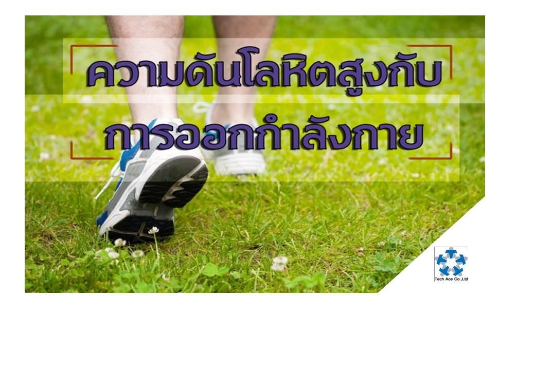 การออกกำลังกายที่เหมาะสมสำหรับผู้ป่วยความดันโลหิตสูงคือการออกกำลังกายแบบใช้ออกซิเจน หรือแอโรบิค สำหรับการเดินเป็นการออกกำลังกายที่ปลอดภัย และเหมาะสม เพราะสะดวก และประหยัดค่าใช้จ่าย สำหรับผู้ที่ไม่เคยออกกำลังกายควรเริ่มต้นตามตารางต่อไปนี้ และควรมีการอบอุ่นร่างกาย ก่อนทุกครั้ง         ควรออกกำลังกายแบบที่เรียกว่า แอโรบิค (Aerobic) ได้แก่ การเดินเร็ว ว่ายน้ำ ขี่จักรยาน หรือเต้นแอโรบิค ซึ่งจะเป็นการออกกำลังกายแบบต่อเนื่อง ควรเน้นกิจกรรมที่มีการใช้กล้ามเนื้อส่วนต่างๆในการเคลื่อนไหว และเป็นกิจกรรมที่ไม่หนักจนเกินไป เพราะอาจส่งผลทำให้ความดันโลหิตสูงขึ้นได้ การออกกำลังกาย ควรที่จะอยู่ในระดับที่เบา ถึงระดับปานกลาง แต่ให้ใช้เวลาในการออกกำลังกายให้นานขึ้น กล่าวคือ ระยะเวลาในแต่ละครั้งของการออกกำลังกายควรจะอยู่ระหว่าง 30-60 นาที/ครั้ง   ความหนักของการออกกำลังกาย ในผู้ที่เป็นความดันโลหิตสูง ควรปฏิบัติ 2 วิธี ดังนี้          1. ใช้อัตราการเต้นของหัวใจเป็นตัวกำหนดความหนัก โดยผู้ที่ออกกำลังกายจะต้องจับชีพจรเพื่อดูว่าอัตราการเต้นของหัวใจในขณะพัก หรือขณะที่ไม่ได้ออกกำลังกายเท่ากับกี่ครั้งต่อนาที ภายหลังจากออกกำลังกาย ควรที่จะให้มีอัตราการเต้นของหัวใจ เร็วขึ้นจากขณะพักอีกประมาณ 30-40 ครั้ง/นาที เพื่อที่จะนำเกณฑ์นี้มาเพิ่ม หรือลดความหนักของกิจกรรมในการออกกำลังกายให้เหมาะสม         2. ใช้การพูดคุยเป็นตัวกำหนดความหนัก กล่าวคือ ในขณะที่ออกกำลังกาย หากสามารถที่จะพูดคุยกับเพื่อนที่ร่วมออกกำลังกายได้ มีการหายใจที่เร็วขึ้น แรงขึ้น และรู้สึกเหนื่อยนิดๆ แต่ไม่เป็นอุปสรรคต่อการพูดคุยระหว่างออกกำลังกาย ถ้าปฏิบัติได้ตามนี้ ถือว่าการออกกำลังกายที่ทำอยู่นั้นอยู่ในระดับที่พอดี   ข้อควรระวัง          1. ความดันโลหิตมากกว่า 180/110 ปรอท ต้องได้ยาก่อน         2. อายุ มากกว่า 40 ในชาย 50 ในหญิง หากมีประวัติความเสี่ยงต่อโรคหัวใจอื่นๆ ก่อนออกกำลังกายอย่างค่อนข้างหนัก ควรพบแพทย์ และตรวจประเมินสมรรถภาพหัวใจก่อน         3. ไม่ควรออกกำลังด้วยการเกร็งหรือท่าอะไรที่ต้องมีการเกร็งค้างมาก         4. การออกกำลังกายด้วยมือ และกำแน่น อาจทำให้ความดันโลหิตและชีพจรขึ้นสูงกว่าขาและแบบเคลื่อนไหว         5. ไม่ควรออกกำลังกาย ถ้าความดัน >200/115 ม.ม. ปรอท         6. ยาต้านเบต้า จะทำให้ผู้ป่วยความดันโลหิตออกกำลังกายได้น้อยลง
