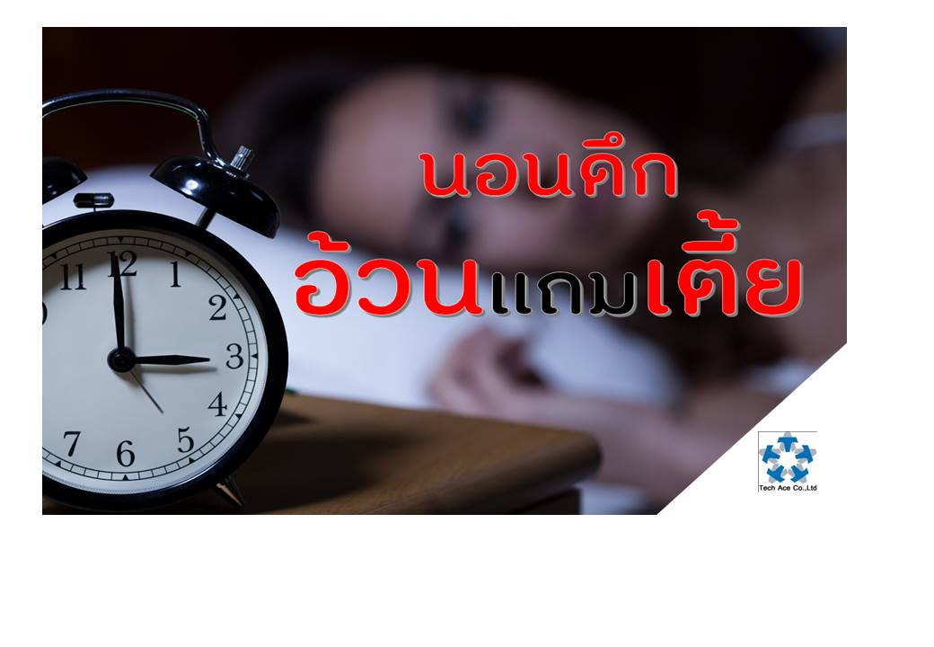 การนอนดึกหรือนอนไม่พอ ส่งผลให้เกิดการเปลี่ยนแปลงกับร่างกายหลายด้านโดยด้านที่เกี่ยวกับความอ้วนมีดังนี้   •การนอนดึกส่งผลให้ฮอร์โมนเครียดที่มีชื่อว่า คอร์ติซอล หลั่งมากขึ้นในวันถัดมา ฮอร์โมนเครียดที่เพิ่มขึ้นนี้จะกระตุ้นให้คุณรู้สึกอยากอาหารหวานๆ หรือน้ำตาลมากกว่าเดิม  •นอกจากฮอร์โมนเครียดแล้ว ฮอร์โมนหิว หรือ เกรลิน ก็จะหลั่งเพิ่มขึ้นด้วย ส่งผลให้คุณหิวเก่งขึ้นคูณสอง  •เท่านั้นยังไม่พอ ฮอร์โมนอิ่ม หรือ เลปติน จะหลั่งลดลง ส่งผลให้คุณรับประทานแล้วไม่ค่อยอิ่ม จึงอ้วนคูณสามด้วยอีกหนึ่งกลไก     นอกจากนอนดึกจะส่งผลให้อ้วนแล้ว ยังส่งผลให้เตี้ยได้ด้วย สำหรับในวัยรุ่นที่ร่างกายกำลังยืดขยาย เนื่องจากช่วงเวลาที่เรานอนเป็นช่วงที่ฮอร์โมนที่กระตุ้นให้ร่างกายยืดขยาย หรือ โกรทฮอร์โมน ถูกหลั่งออกมา การนอนดึกๆ หรือ นอนไม่ค่อยพอ จะรบกวนการหลั่งของโกรทฮอร์โมน ส่งผลให้คุณเตี้ยกว่าที่ควรจะเป็นได้ด้วย      สำหรับคนที่ไม่อยากอ้วนและเตี้ยเพราะนอนดึก มีวิธีการนอนที่ถูกต้องมาแนะนำดังนี้   1.เข้านอนช่วง 21.00 น. - 23.00 น. อย่านอนดึกกว่าเที่ยงคืนเด็ดขาด  2.อย่าเล่นมือถือ คอมพิวเตอร์ หรือดูโทรทัศน์ ช่วง 30 - 60 นาทีก่อนนอน แสงสว่างจากเครื่องใช้ไฟฟ้าเหล่านี้ อาจส่งผลให้นอนไม่หลับได้  3.อย่าดื่มชา กาแฟ 6 ชั่วโมงก่อนนอน คาเฟอีนจะรบกวนการนอนของคุณได้  4.ห้องนอนควรมืดสนิท เงียบ อุณหภูมิเย็นสบาย แสงไฟในห้องนอนจะรบกวนการหลั่งของเมลาโทนิน ส่งผลให้นอนไม่หลับได้  5.ตื่นนอนในเวลาใกล้เคียงกันทุกวัน การตื่นสายผิดปกติในวันหยุด จะส่งผลให้นอนไม่หลับได้ง่าย  6.การสวดมนต์หรือนั่งสมาธิก่อนนอน จะช่วยให้จิตใจสงบและหลับได้สบายขึ้น
