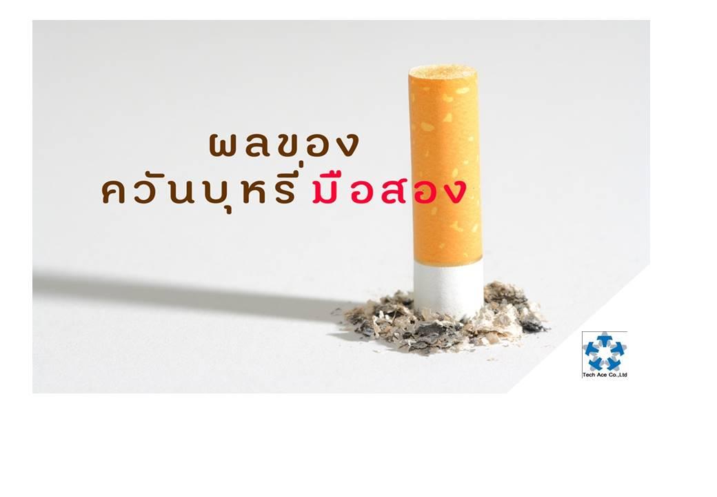 ในแต่ละปีมีคนไม่สูบบุหรี่หลายแสนคนต้องเสียชีวิตด้วยโรคที่เกิดจากการได้รับควันบุหรี่มือสอง ซึ่งควันบุหรี่ในบรรยากาศ หรือควันบุหรี่มือสองนั้นเกิดขึ้นจาก 2 แหล่ง คือ ควันบุหรี่ที่ผู้สูบบุหรี่พ่นออกมา และควันบุหรี่ที่ลอยจากปลายมวนบุหรี่ ทันทีที่บุหรี่ถูกจุดขึ้น การเผาไหม้ของมวนบุหรี่จะทำให้เกิดสารเคมีซึ่งเป็นสารพิษอันตราย ทั้งในควันที่สูดเข้าไปและควันที่ลอยอยู่ในอากาศ เป็นเหตุผลให้คนใกล้ชิดผู้สูบบุหรี่ที่มีความเสี่ยงต่อการเจ็บป่วยได้ไม่แพ้ผู้สูบนั่นเอง     ผลของควันบุหรี่มือสอง ต่อสุขภาพของผู้ที่ได้รับควันบุหรี่      1.หญิงมีครรภ์และเด็กทารก    มีโอกาสเกิดโรคแทรกซ้อนในระหว่างตั้งครรภ์และคลอดบุตร โดยอาจมีอาการครรภ์เป็นพิษ แท้ง คลอดก่อนกำหนด และเกิดอาการไหลตายในเด็กสูงขึ้น  มีความเสี่ยงที่ทารกแรกคลอดจะมีน้ำหนักตัวและความยาวน้อยกว่าปกติทางระบบประสาท และระบบความจำ    2.เด็กเล็ก    ทำให้เกิดความเจ็บป่วยด้วยโรคติดเชื้อทางเดินหายใจ เช่น หลอมลมอักเสบ ปอดบวม และมีอัตราการเกิดโรคหืดเพิ่มขึ้น  เกิดการติดเชื้อของหูส่วนกลาง  ในระยะยาว เด็กที่ได้รับควันบุหรี่มือสองจะมีพัฒนาการของปอดน้อยกว่าเด็กที่ไม่ได้รับควันบุหรี่    3.ผู้ใหญ่    เสี่ยงต่อการเป็นโรคหัวใจเพิ่มขึ้น 25-30%  เสี่ยงต่อการเป็นมะเร็งปอดเพิ่มขึ้น 20-30%  เสี่ยงต่อการเป็นมะเร็งที่ลำคอมากกว่าผู้ที่ไม่ได้รับควันบุหรี่ 3 เท่า  เสี่ยงต่อการเป็นโรคมะเร็งในส่วนอื่นๆของร่างกาย ได้แก่ กล่องเสียง ช่องปาก หลอดอาหาร และกระเพาะปัสสาวะ มากกว่าผู้ที่ไม่ได้รับควันบุหรี่ถึง 2 เท่า  ก่อให้เกิดผลกระทบต่อระบบหลอดเลือดหัวใจทันทีที่ได้รับควันบุหรี่มือสอง  สำหรับผู้ที่มีอาการ หอบ หืด โรคหัวใจ และโรคหลอดลมอักเสบ จะทำให้อาการของโรคเพิ่มมากขึ้น