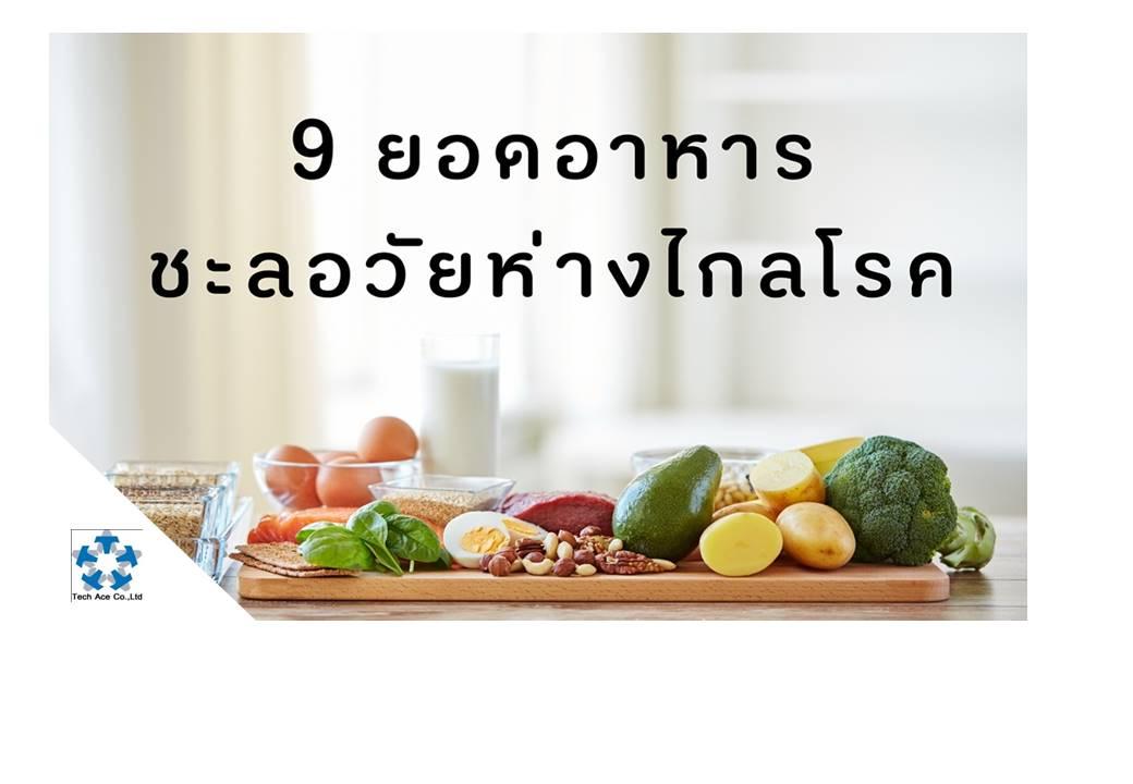 อาหาร นับเป็นปัจจัยสำคัญไม่แพ้ปัจจัยด้านอื่นๆ ขั้นพื้นฐานที่ช่วยให้มนุษย์สามารถดำรงชีวิตประจำวันได้ แต่บรรดาอาหารก็มีเยอะแยะมากมาย ที่ให้ทั้งคุณและโทษ จะดีกว่าไหม หากเลือกรับประทานอาหารที่มีประโยชน์ต่อร่างกาย   1. น้ำ  ไม่ต้องแปลกใจ น้ำเป็นสรรอาหารที่สำคัญที่สุด ร่างกายต้องใช้น้ำในการย่อยและดูดซึมอาหาร เผาผลาญพลังงาน ขจัดของเสีย ตลอดจนรักษาสมดุลอุณหภูมิในร่างกาย เราควรดื่มน้ำสะอาด วันละ 8 แก้ว ขึ้นไป  2. ผัก  การกินผักควรกินให้หลากหลายชนิด หลายสี วันละ 5-6 อุ้งมือ ขึ้นไป ผักนั้นอุดมด้วยวิตามิน แร่ธาตุ มีกากใยอาหาร สาร Antioxidant หรือที่เรียกว่า สารต้านอนุมูลอิสระ หรือสารต้านแก่  3. ผลไม้  แนะนำให้กินผลไม้สดหลากหลายชนิด หลากหลายสี วันละ 4-6 อุ้งมือ ผลไม้อุดมด้วยวิตามิน วิตามิน แร่ธาตุ มีกากใยอาหาร สาร Antioxidant หรือที่เรียกว่า สารต้านอนุมูลอิสระ หรือสารต้านแก่  4. หอมและกระเทียม  เป็นสมุนไพรธรรมชาติ ช่วยเพิ่มภูมิต้านทานป้องกันการติดเชื้อแบคทีเรีย ช่วยลดคอเลสเตอรอลชนิดเลว เพิ่มคอเลสเตอรอลชนิดดี  5. ธัญพืชชนิดไม่ขัดสี  มีทั้งโปรตีน วิตามินบีและอี แร่ธาตุ ใยอาหาร และมีสารต้านมะเร็ง แนะนำให้รับประทานครั้งละ 1.5 ถ้วยตวง อาหารประเภทข้าวซ้อมมือ ข้าวโพด ลูกเดือย ขนมปังโฮลวีท  6. ถั่วเมล็ดแห้งต่างๆ  ได้แก่ ถั่วเขียว ถั่วดำ ถั่วแดง ถั่วลันเตา ถั่วเหลือง เป็นแหล่งอาหารที่ดีขอโปรตีน กากใยอาหาร วิตามินบีสูง ลดความเสี่ยงการเกิดโรคมะเร็ง และโปรตีนจากถั่วเหลืองช่วยลดคอเลสเตอรอล  7. ถั่วเปลือกแข็ง  เช่น ถั่วลิสง เม็ดมะม่วงหิมพานต์ อัลมอนด์ มีโปรตีนและวิตามินบีและอี ใยอาหารและไขมันชนิดดี ช่วยลดความเสี่ยงการเป็นโรคมะเร็ง โรคหัวใจ  8. โอเมกา 3  พบในปลาทะเล ปลาซาร์ดีน ปลาแซลมอน ปลาทูน่า ปลาแมคเคอเรล ปลาทู หรือน้ำมันปลา ช่วยชะลอการเจริญของเซลล์มะเร็ง ลดการอักเสบ ป้องกันความเสี่ยงการเป็นโรคหัวใจ และสมองเสื่อม  9. โยเกิร์ต  มีแคลเซียม และจุลินทรีย์ช่วยการทำงานของระบบทางเดินอาหาร