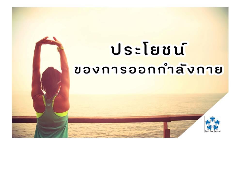 การออกกำลังกายประจำจะมีส่วนทำให้สุขภาพดี จะเจ็บป่วยน้อยกว่าและมีอายุยืนกว่า การออกกำลังกายไม่เพียงแต่ทำให้ร่างกายแข็งแรงขึ้น แต่ยังช่วยให้สุขภาพจิตดีและยังมีประโยชน์อีกหลายประการ ดังต่อไปนี้        1.กระดูกและข้อต่อ การออกกำลังกายสามารถเพิ่มความหนาแน่นของกระดูกในเด็ก และรักษาความแข็งแรงของกระดูกในวัยรุ่นที่กำลังเจริญเติบโต การออกกำลังกายจะช่วยชะลอความเสื่อมของกระดูกในช่วงวัยสูงอายุ ซึ่งเป็นการป้องกันภาวะกระดูกพรุนเมื่อกระดูกเริ่มเปราะบางและมีแนวโน้มที่จะหักง่าย การออกกำลังกายที่มีแรงกระทำต่อกระดูกสูง เช่น การวิ่ง การกระโดดเชือก จะเพิ่มน้ำหนักที่เป็นแรงกระทำต่อกระดูก ช่วยเพิ่มความหนาแน่นกระดูกในคนวัยหนุ่มสาว แต่สำหรับคนที่มาภาวะกระดูกพรุนแล้ว ควรเลือกออกกำลังกายที่มีแรงกระทำต่อกระดูกน้อยลง เช่น การเดิน การว่ายน้ำ       2.หัวใจ การออกกำลังกายสามารถลดความเสี่ยงของโรคหัวใจและหลอดเลือดสมอง และโรคความดันโลหิตสูง การออกกำลังกายช่วยปรับสมดุลคอเลสเตอรอล การออกกำลังกายประจำ เช่น การเดินเร็ว การวิ่ง สามารถช่วยให้ระดับไขมันชนิดดี สูงขึ้น       3.โรคเรื้อรัง การออกกำลังกายสามารถช่วยลดความเสี่ยงการเป็นโรคเบาหวาน นอกจากนี้ การออกกำลังดายยังมีผลดีต่อคนที่ป่วยเป็นโรคเบาหวานแล้ว เพราะการออกกำลังกายประจำ สามารถช่วยควบคุมระดับน้ำตาลในเลือดและป้องกันภาวะแทรกซ้อนของโรคในระยะยาวด้วย       4.สุขภาพจิต การออกกำลังกายสามารถลดความเครียด ความวิตกกังวล ช่วยการนอนหลับให้ดีขึ้น       5.น้ำหนักตัว การออกกำลังกายสามารถช่วยจัดการน้ำหนักตัวได้ ด้วยการเผาผลาญพลังงานและช่วยสร้างสมดุลของพลังงานที่ทำให้สุขภาพดี การออกกำลังกายจึงเป็นสิ่งจำเป็นสำหรับทุกคนในการรักษาน้ำหักตัวที่เหมาะสม