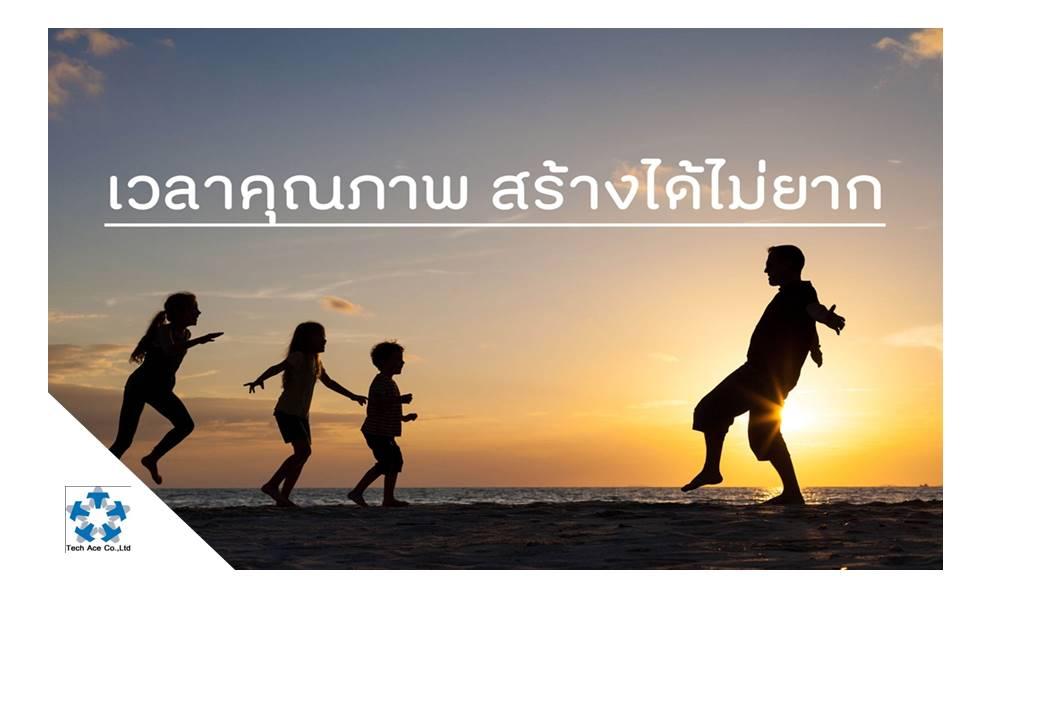 """ช่วงเวลาในครอบครัวไม่เพียงสร้างความสุขและความอบอุ่น แต่ยังเสริมสร้างสายสัมพันธ์แห่งความรักและความเข้าใจ ดังนั้นการใช้เวลาร่วมกันอย่างมีคุณภาพจึงเป็นเรื่องสำคัญที่ไม่เพียงแต่พ่อ แม่ ลูกเท่านั้น ยังรวมถึงปู่ ย่า ตา ยาย ลุง ป้า น้า อา ฯลฯ และสมาชิกทุกคนของครอบครัวที่ร่วมกันสร้างช่วงเวลาอันน่าประทับใจให้เกิดขึ้นผ่านกิจกรรมต่าง ๆ ได้    """"เวลาคุณภาพ""""  นอกจากจะช่วยเพิ่มสายสัมพันธ์ในครอบครัวแล้ว ยังช่วยเสริมพัฒนาการของลูกหลานให้ดีตามไปด้วย โดยเฉพาะเด็กเล็กจะได้เรียนรู้เกี่ยวกับครอบครัว ความสัมพันธ์ การแบ่งปัน และการรักผู้อื่น นับเป็นพื้นฐานสำคัญของพัฒนาการการเรียนรู้ชีวิต สร้างภูมิคุ้มกันให้เด็ก ๆ เติบโตอยู่ในสังคมได้อย่างมีความสุข  ส่วนลูกวัยรุ่นซึ่งเริ่มมีพื้นที่ส่วนตัว แต่ก็ยังต้องการเวลาจากพ่อแม่ โดยเฉพาะเมื่อมีปัญหา ควรมีความยืดหยุ่นเรื่องเวลาให้กับลูกมากขึ้น พร้อมที่จะรับฟัง หมั่นถามไถ่ และชวนลูกไปทำกิจกรรมต่าง ๆ ด้วยกันอย่างสม่ำเสมอ ก็จะทำให้ลูกรับรู้ถึงความรักและใส่ใจที่ครอบครัวมีให้   วิธีสร้างเวลาคุณภาพ   - วางแผนทำกิจกรรมร่วมกันโดยทุกคนควรมีส่วนร่วม  - จัดสภาพแวดล้อมในการทำกิจกรรมที่เอื้อให้ทุกคนคุยกันได้แบบอิสระ เปิดเผย  - สร้างสัมพันธ์ให้แน่นแฟ้น ราบรื่น โดยเน้นการพูดจาในทางบวก  - ให้ลูกหลานได้พูดเรื่องราวและความรู้สึกของตนเองเพื่อสร้างบรรยากาศการยอมรับและความไว้วางใจ  - สำหรับเด็ก ๆ เราควรตั้งคำถามว่า """"ทำไม"""" """"อย่างไร"""" กระตุ้นความอยากรู้อยากเห็นของเด็ก"""
