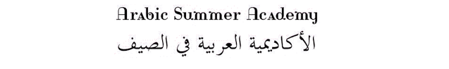 Arabic Summer Academy.png