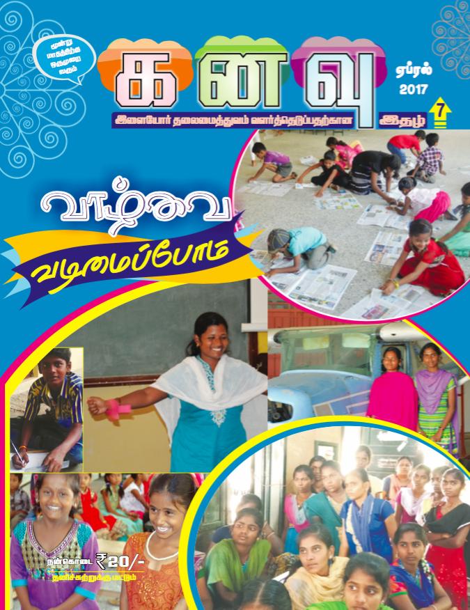 DREAM Magazine 7th Edition.png