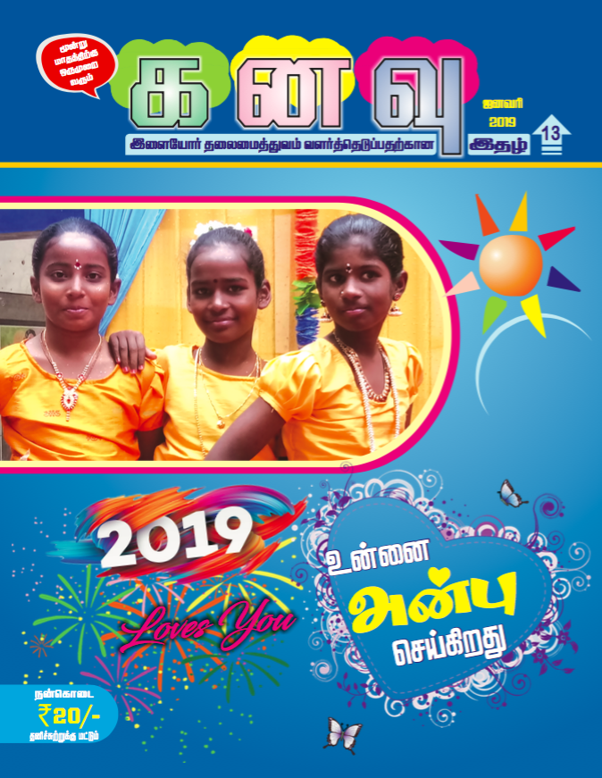 DREAM magazine - january 2019.png