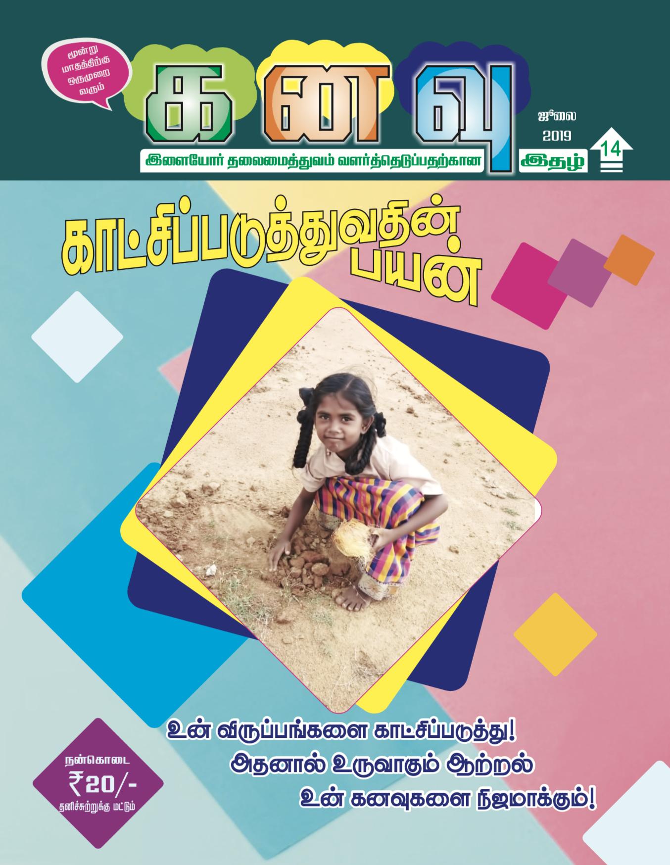 DREAM Magazine 14th edition.png