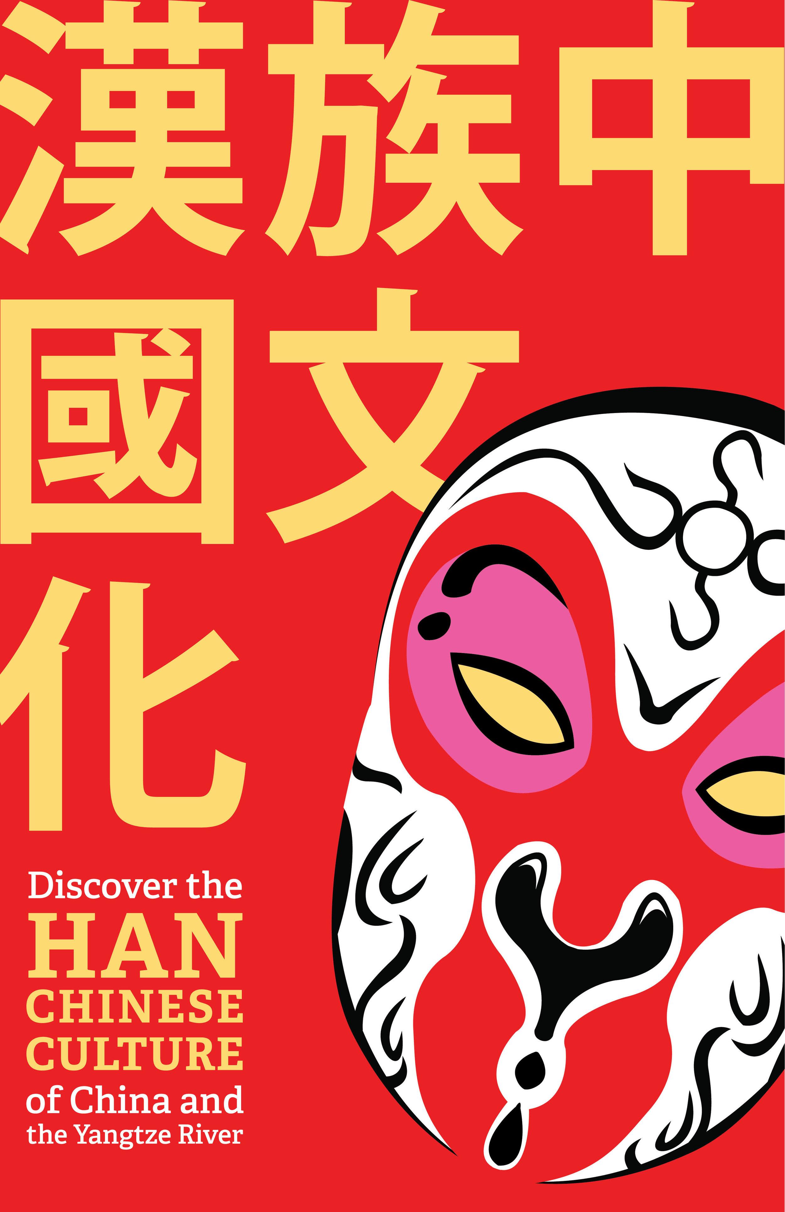 Hans Chinese FINAL Poster II.jpg