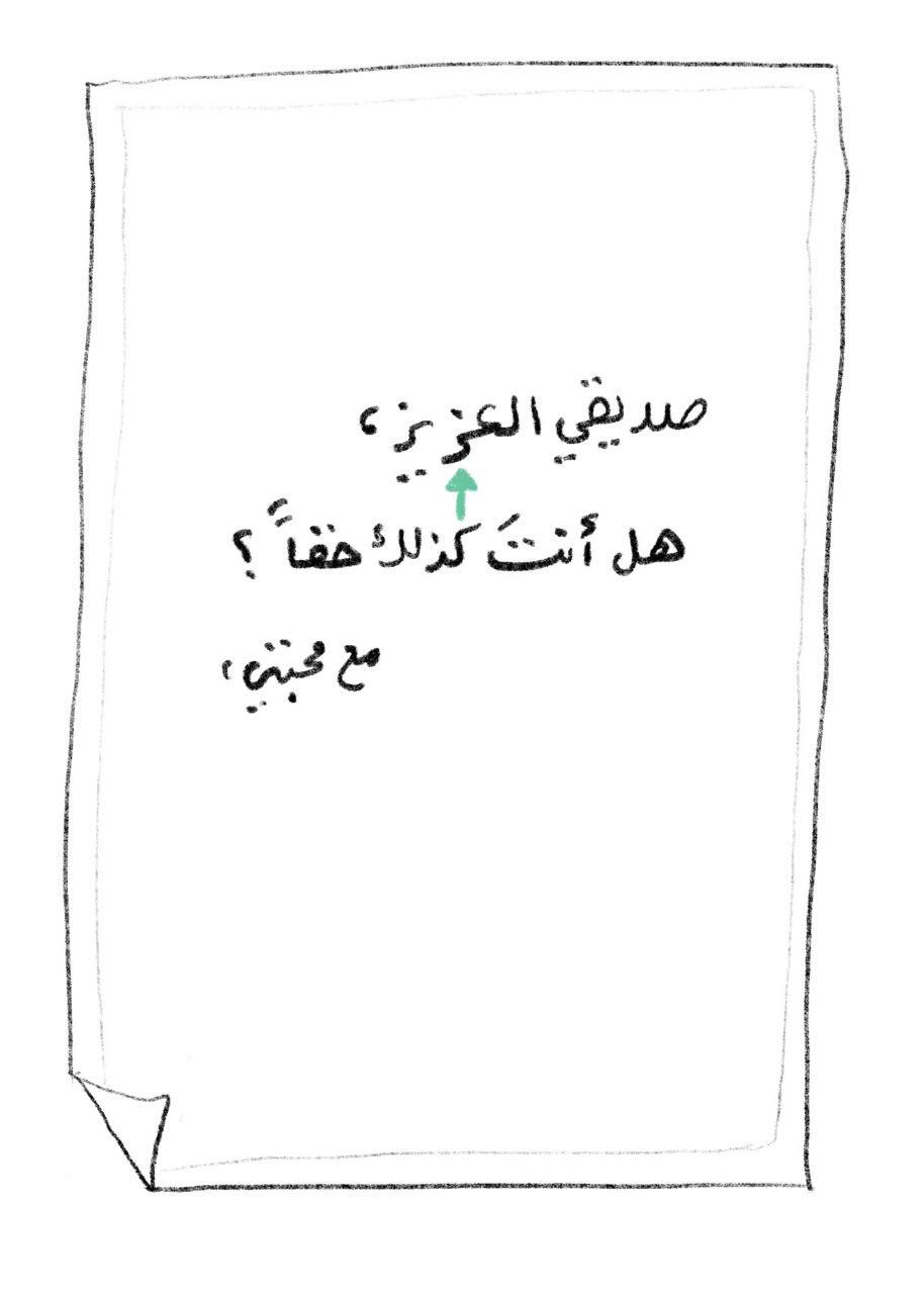 AreYouADearFriend_NasirNasrallah.jpg