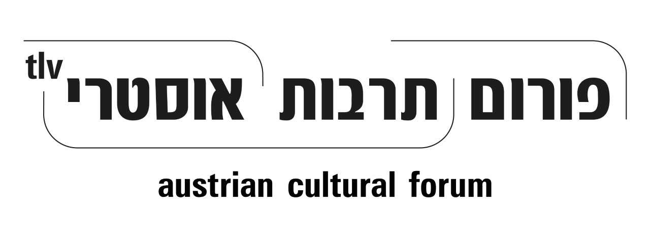 austrian cultural forum TLV.jpg