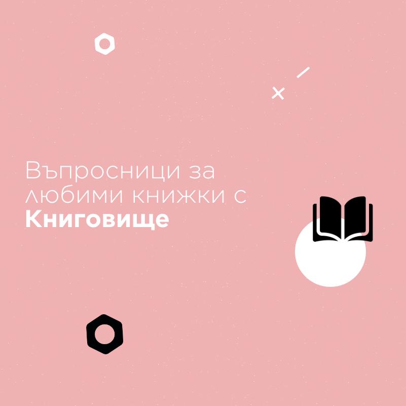 Мисия: Измисли въпросник за любимата ти книжка за платформата Книговище - Работилницата е супер възможност за всяко дете да доразвие интереса си към четенето и да помогне на Книговище да стартира своята образователна платформа с въпросници за над 1000 книги. Задачата за децата е забавна и полезна – да създадат въпросници за любимите си детски книжки с помощта на менторите от Книговище. Не забравяй любимата си книжка.Подходяща за: 7 - 13 г. Капацитет на групата: 30 участникаПърва група: 11:00 – 12:00 Читалня Учебен корпусВтора група: 12:10 – 13:10 Читалня Учебен корпус