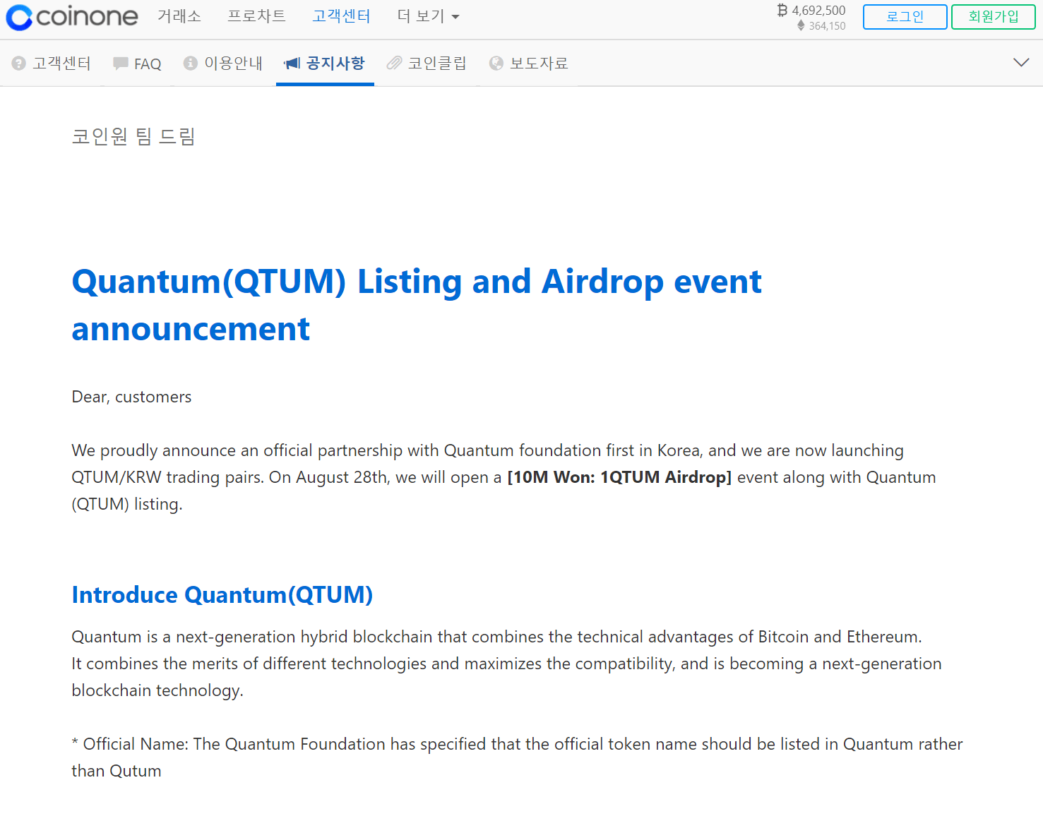 Official announcement from Coinone