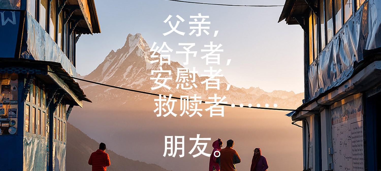 寻找耶稣站在全球山前的朋友