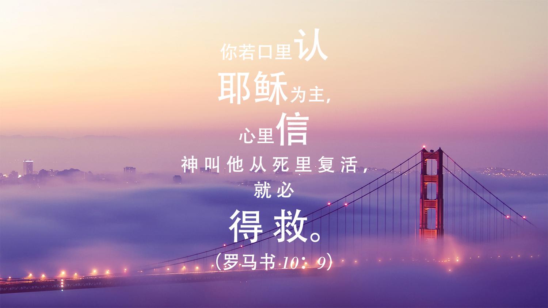 在罗马人的圣经经文,谈论耶稣与美丽的紫色多云桥背景摄影
