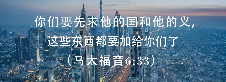 国际城市天际线日落寻求神的第一个经文