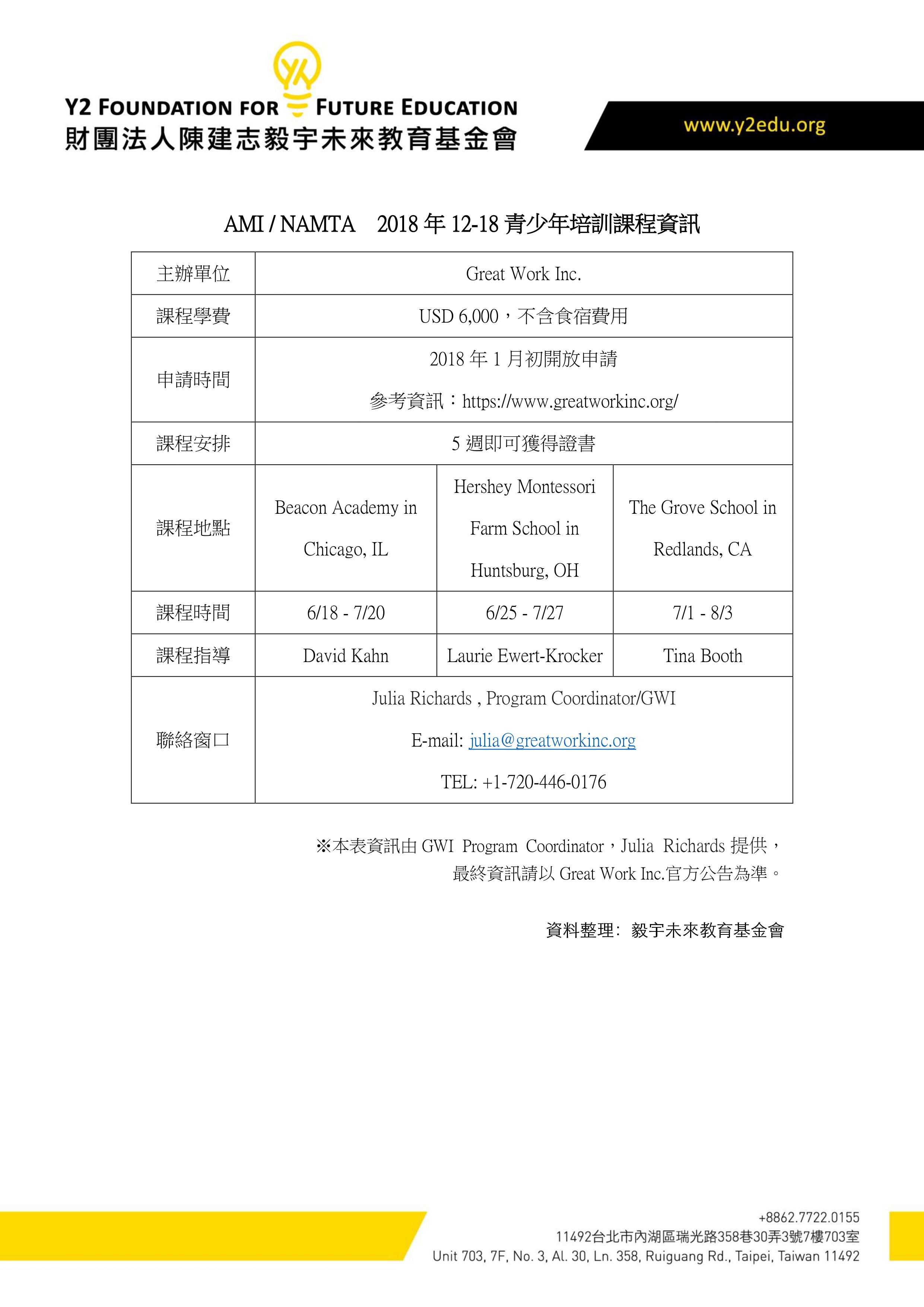 AMI 2018 12-18.jpg