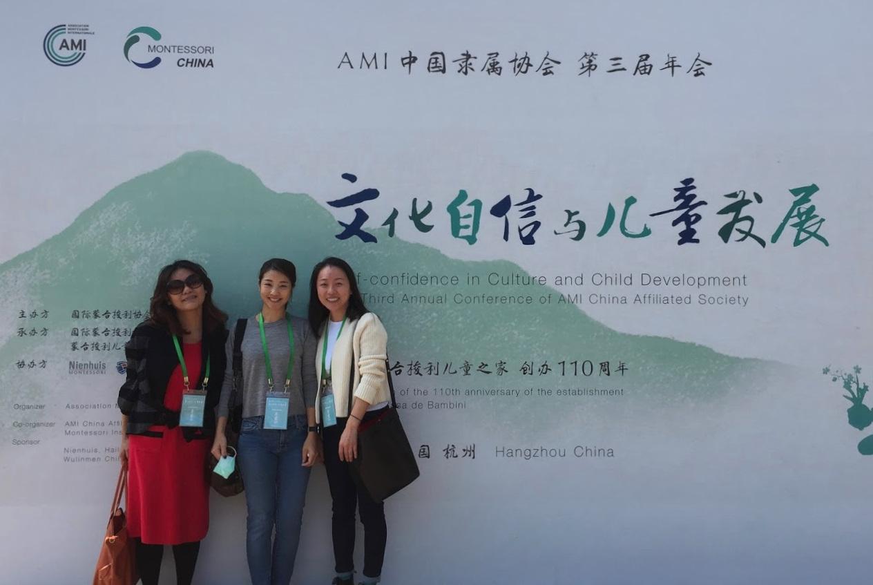 AMI 中國隸屬協會第三屆年會 (2017,杭州)