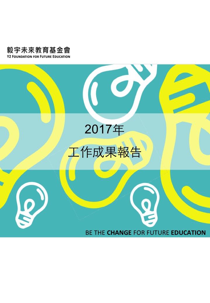 2017成果報告_20180522_董事會final版.jpg