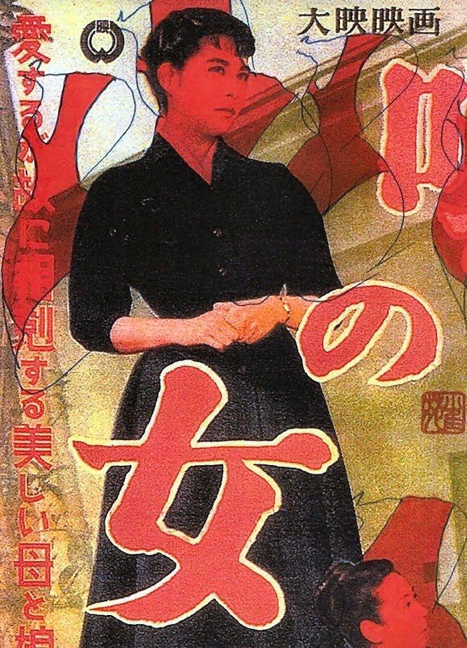 La mujer crucificada cartel