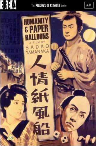 ninjo_kami_fusen_humanity_and_paper_balloons-104705790-large.jpg