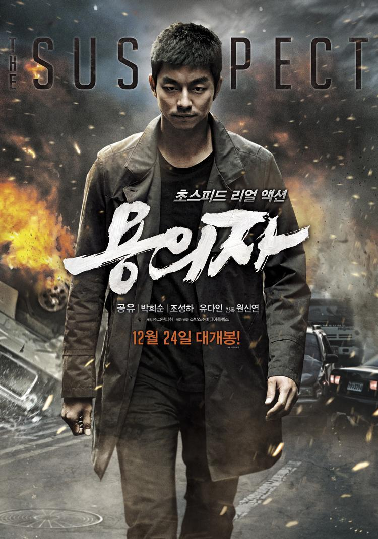 yonguija_yong_eui_ja_the_suspect cartel.jpg