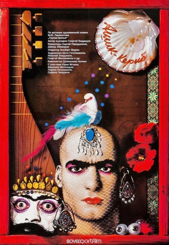 Ashik Kerib cartel.jpg
