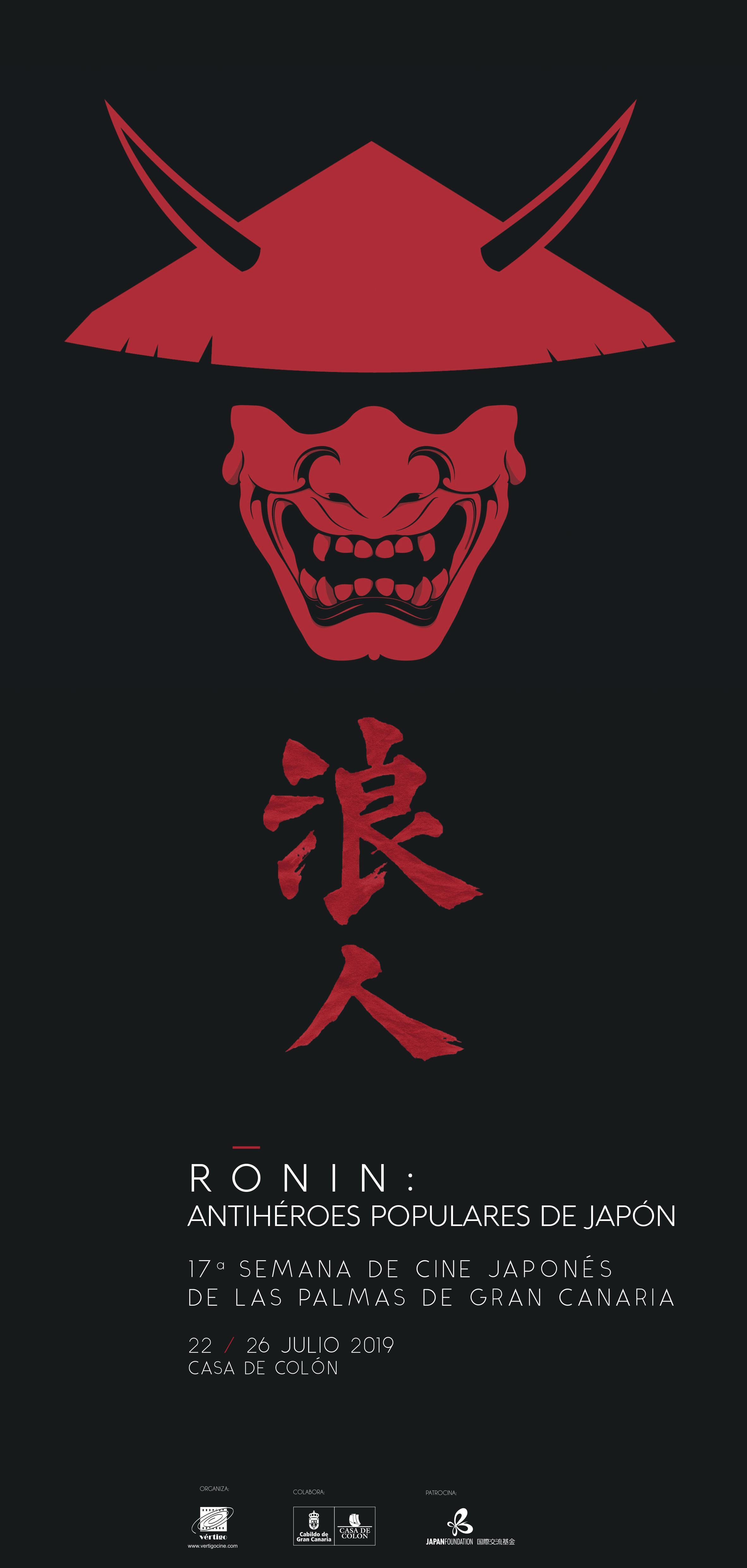 Cartel de la 17ª Semana de Cine Japonés, diseñado por José Manuel Ramírez Hernández