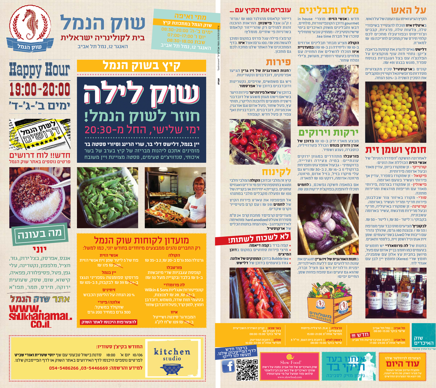research & content - Monthly Newsletter 2012-2013Shuk Hanamal, TLV