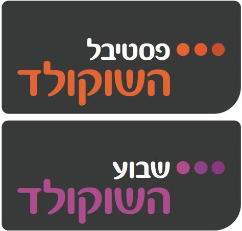 Website content - Israel's Chocolate week 2013Israel's Chocolate festival 2013