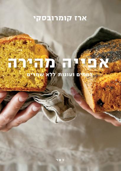 erez komarovsky quick bake - Recipe developer, writer & photoshoot prepKeter Books 2016
