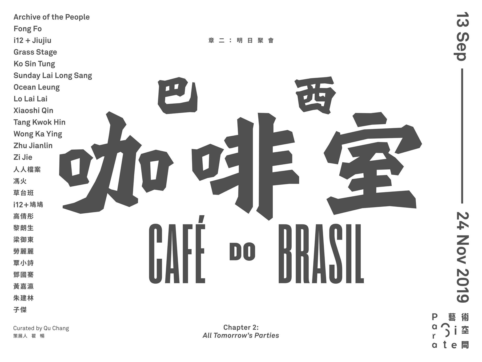"http://www.para-site.art/exhibitions/cafe-do-brasil/    Para Site藝術空間榮幸呈獻「巴西咖啡室」,展期9月13日 - 11月24日,開幕酒會9月12日晚上7時。⁣ ⁣ 巴西咖啡室是一個聚會、談天同時攝入咖啡因飲品的地方,上世紀60至70年代中期,營運於尖沙咀海運大廈。在許多香港作家筆下,它是一間聚集着大量「文藝青年」、「探索激進社會及政治思想的地方」(呂大樂)。⁣ ⁣ 展覽由三個章節組成。「章一:咖啡店」以一間地舖咖啡店的形式回溯Para Site藝術空間的兩場歷史展覽,1998年的「咖啡店」和2007年的「一些有關美好生活的提議」。「章二:明日聚會」佔據Para Site的展覽空間,它交錯編織着當代香港及中國內地年輕藝術家們的思考及創作,並延伸出一場持續的、近似咖啡或茶室空間的多邊閒談。「章三:在一起」是伴隨展覽持續發生的公共項目,是一場「在一起」的共飲,以及對歡欣、暈眩、宿醉、懊悔、重複試錯的共同經歷。⁣ ⁣ 「巴西咖啡室」由瞿暢策劃。⁣ ⁣ ⁣ Para Site is proud to present Café do Brasil, on view 13 Sep - 24 Nov, opening reception 12 Sep, 7pm.⁣ ⁣ From the '60s through the '70s, Café do Brasil in Ocean Terminal, Tsim Sha Tsui, was the place for people to hang out and chat over drinks. The café features in the literary accounts of many Hong Kong writers as home to countless young intellectuals, a site for ""the exploration of radical social thought and politics"" (Lui Tai-lok). ⁣ ⁣ The exhibition comprises three chapters: Chapter 1: Coffee Shops uses Para Site's new street-level presence to restage and revisit two exhibitions in the institution's 23-year history—Coffee Shop in 1998 and ¾ suggestions for a better living in 2007. Occupying the entirety of Para Site's main exhibition space, Chapter 2: All Tomorrow's Parties interweaves works by contemporary artists from Hong Kong and mainland China with scavenged fragments that refer to Café do Brasil to encourage an ongoing, multilateral conversation. Finally, Chapter Three: Together, a public programme series taking place throughout the exhibition period, acts as an extension of the show—a get-together, a shared experience of joy, vertigo, hangover, regret, along with trial-and-error.⁣ ⁣ Café do Brasil is curated by Qu Chang.⁣ ⁣"