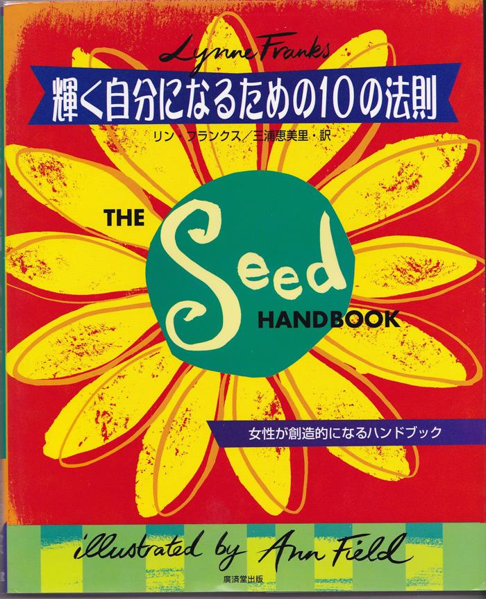 Japanese-Seed-lynne-franks