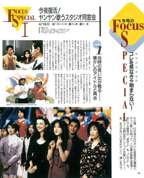 (All cast reunion for YAN YAN Utau Sutajo, an SNL style comedy & music program)