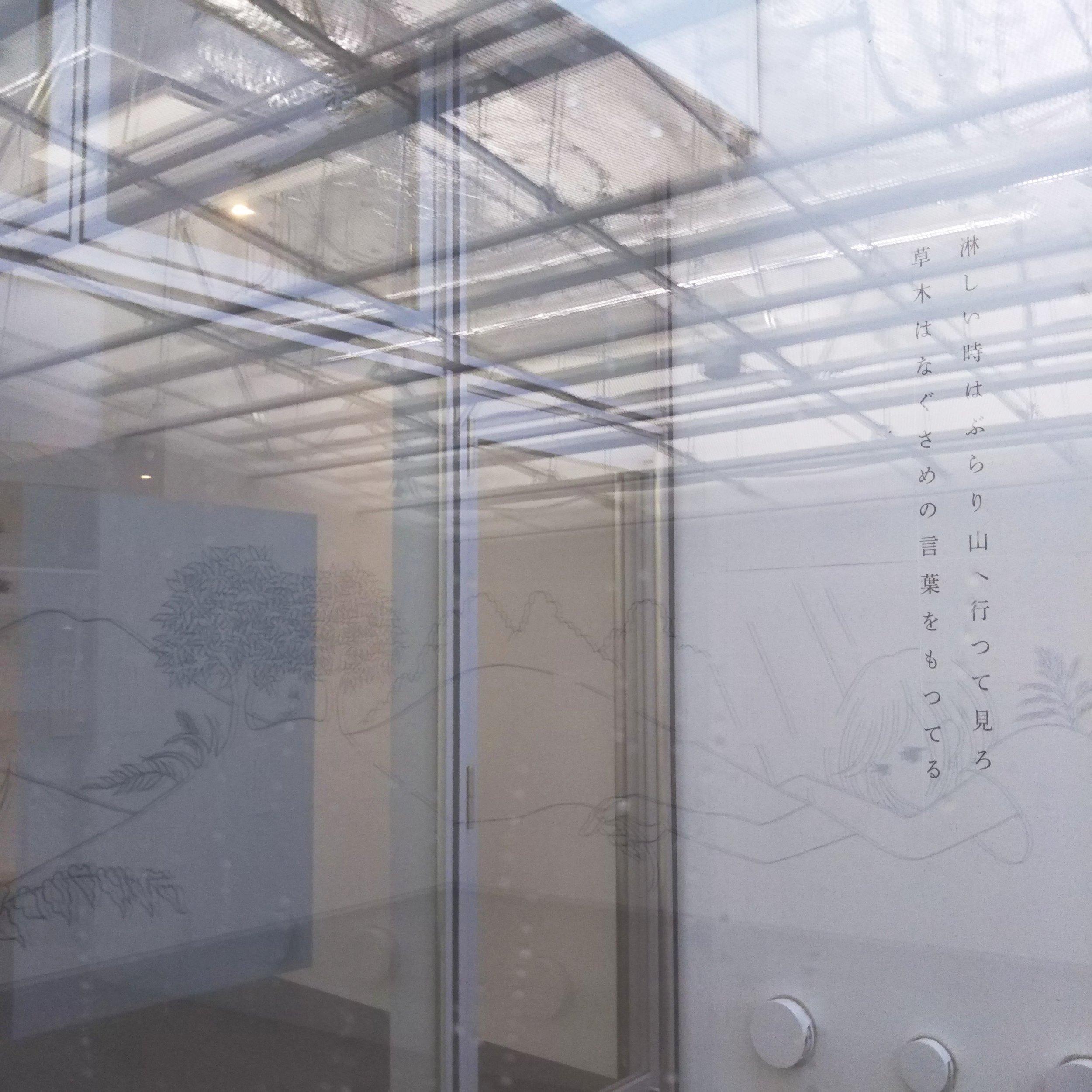 窓から見る短歌と窓にうつる壁画