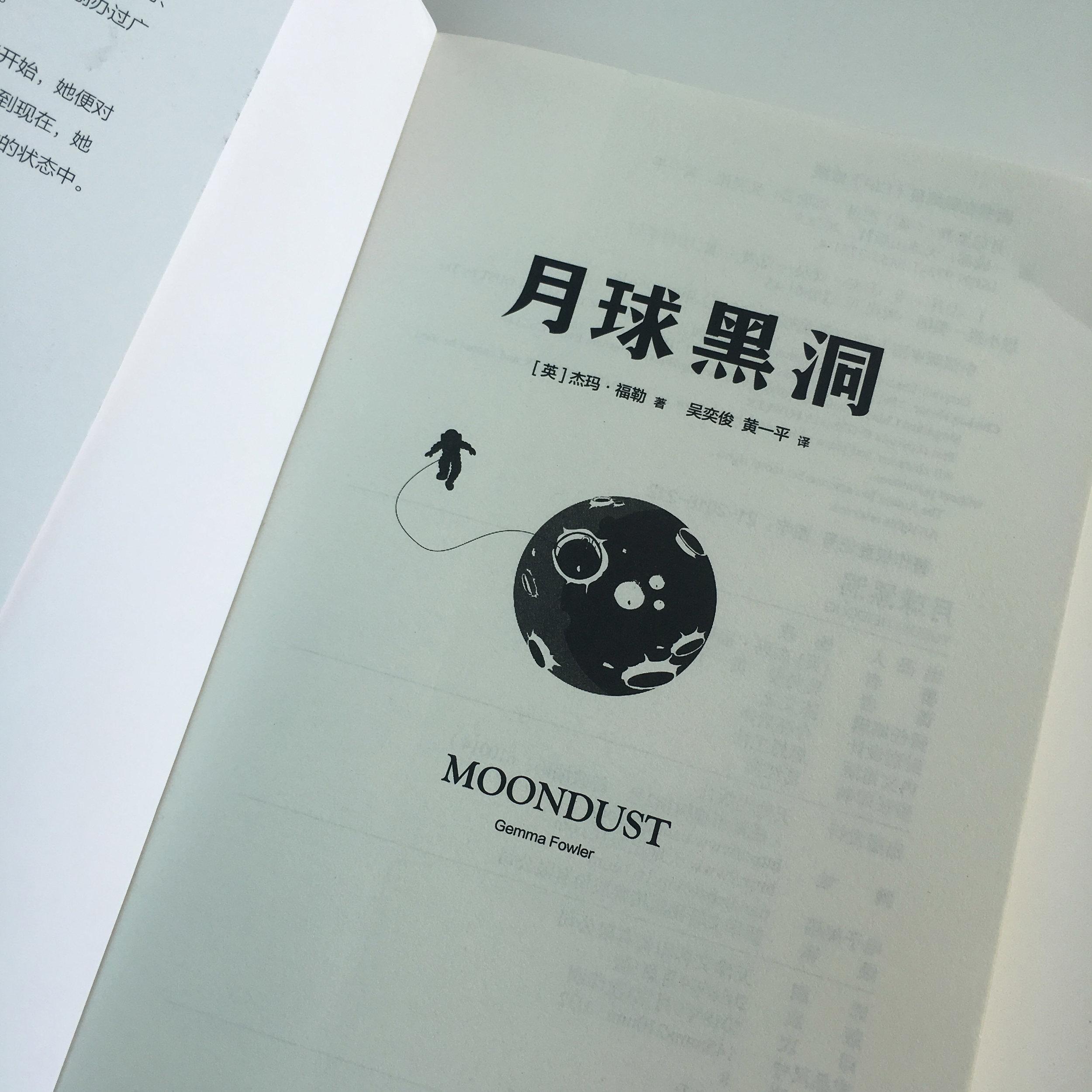 chinese moondust 2.jpg