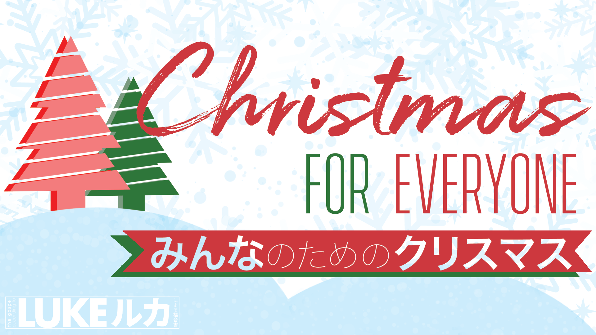 Christmas w Luke logo.png