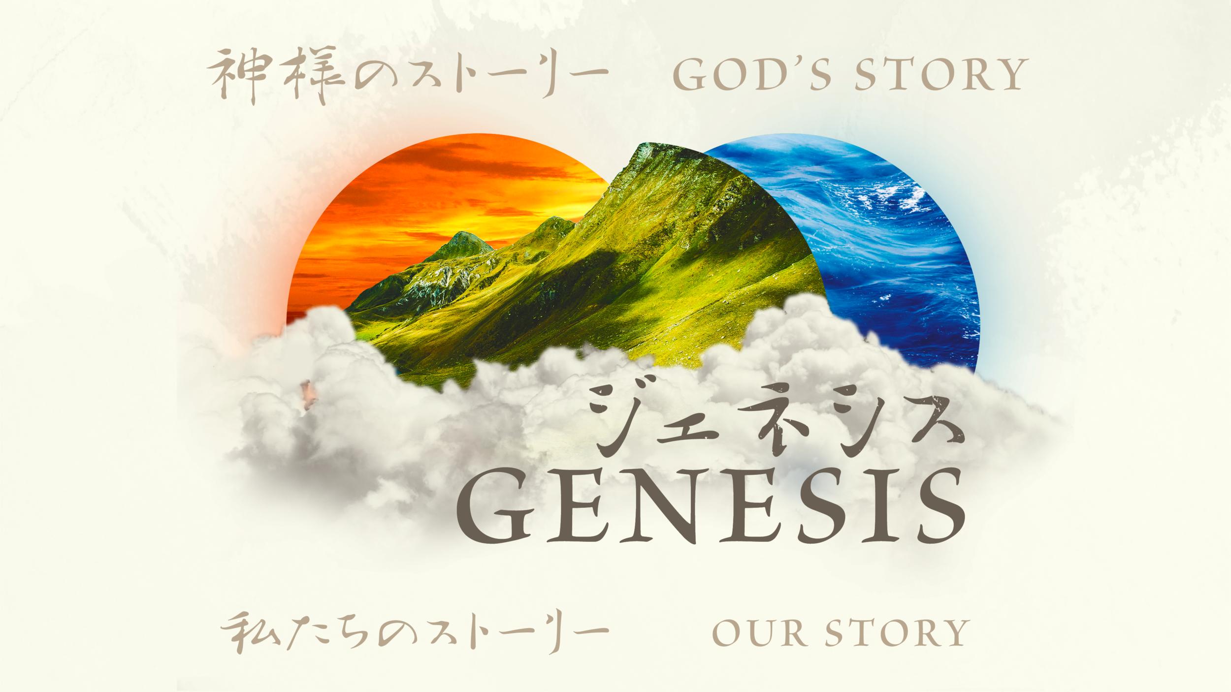 Genesis_main.png